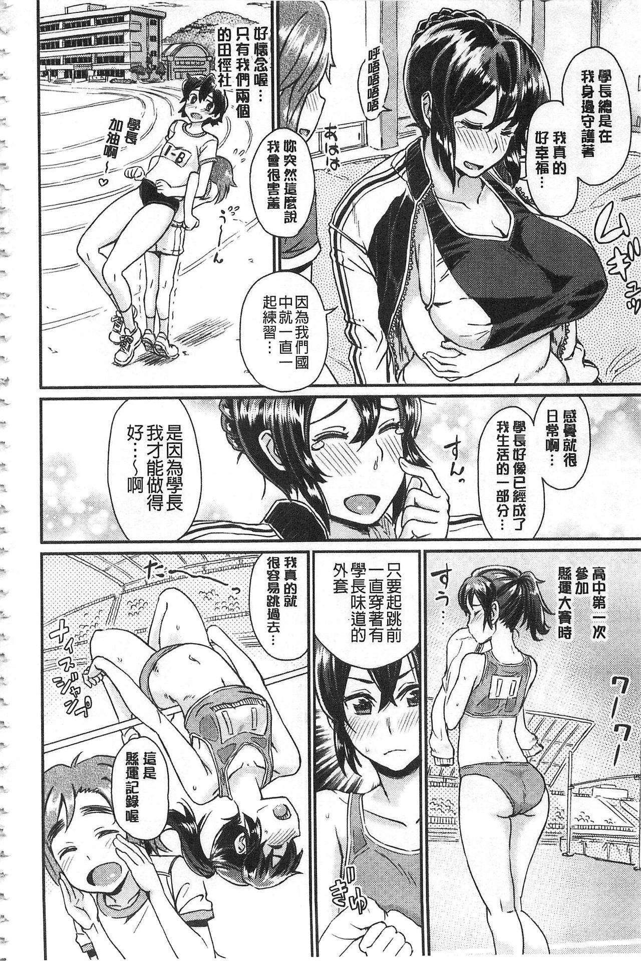 Sakusei Carnival - It's Carnival of sucks sperm!   搾精的嘉年華會 169