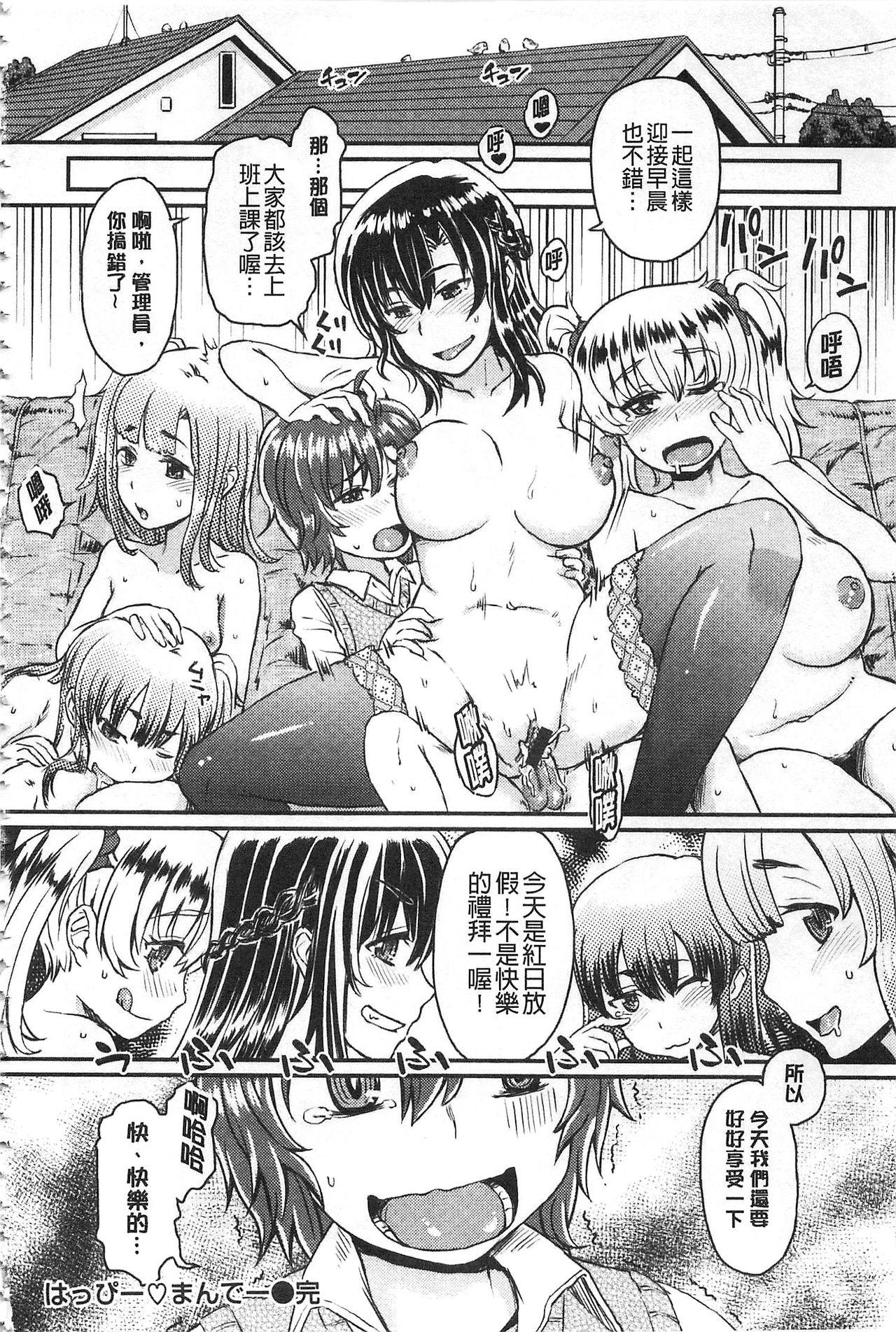 Sakusei Carnival - It's Carnival of sucks sperm!   搾精的嘉年華會 213