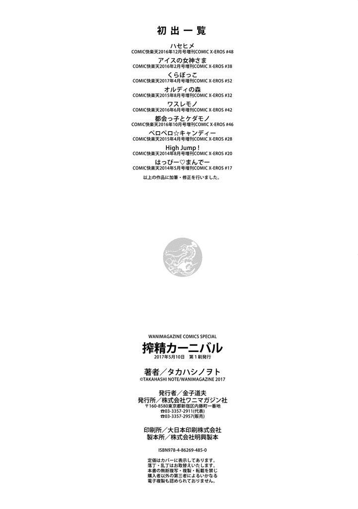Sakusei Carnival - It's Carnival of sucks sperm!   搾精的嘉年華會 214