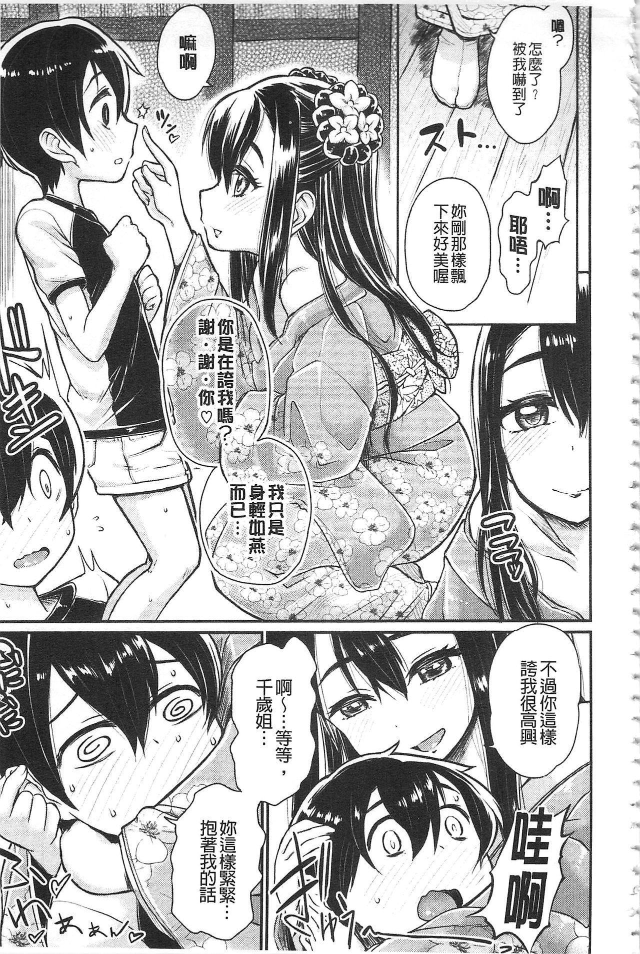 Sakusei Carnival - It's Carnival of sucks sperm!   搾精的嘉年華會 52