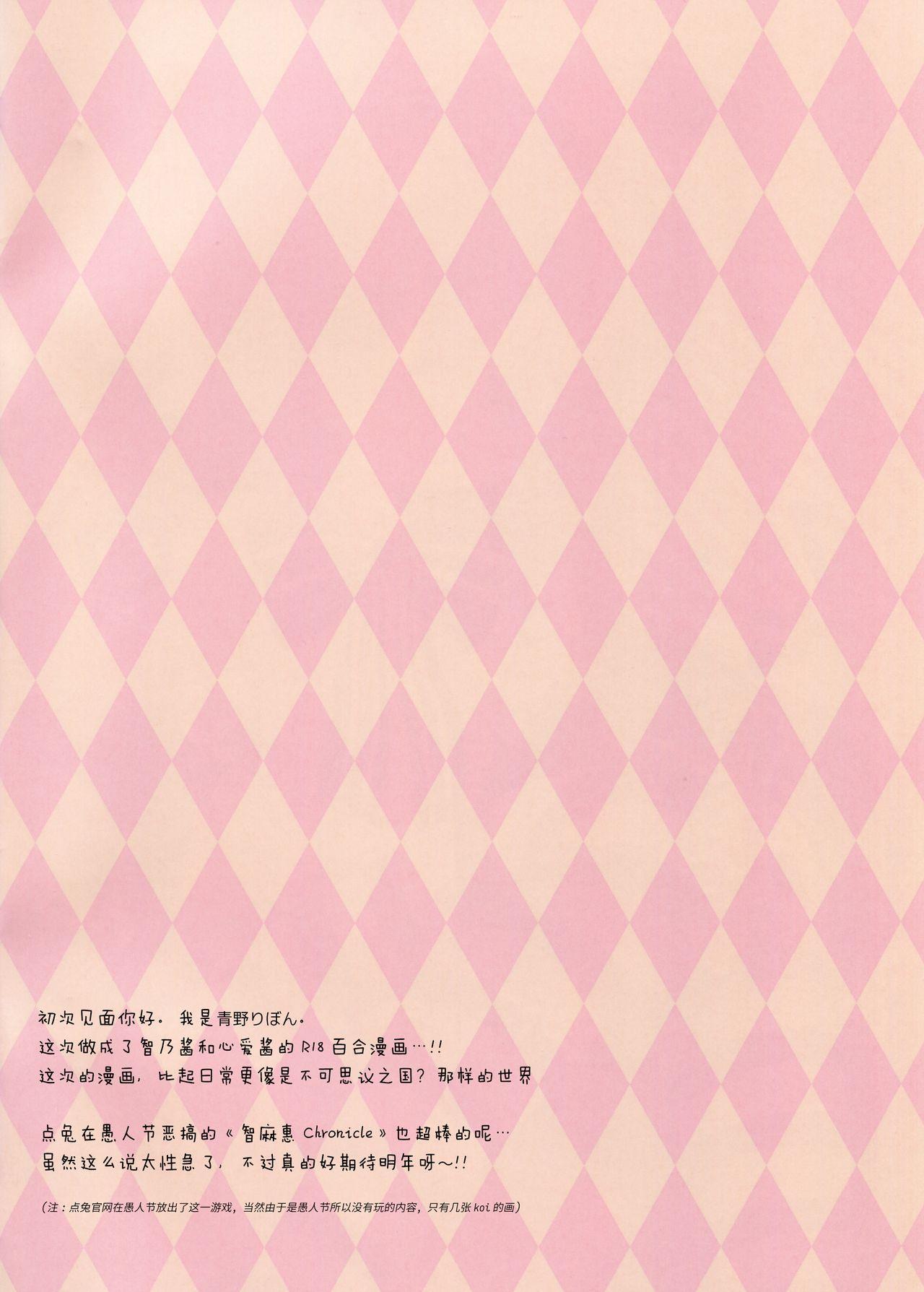Fushigi no Kuni no Chino-chan 2