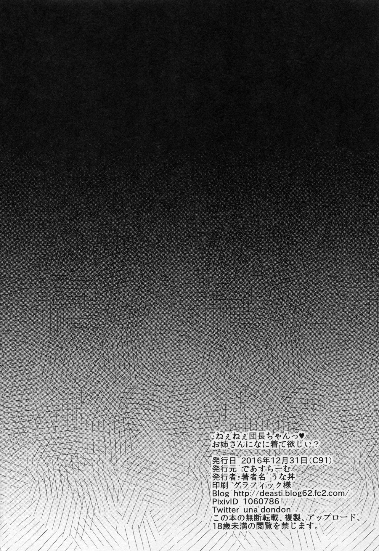(C91) [Deastim (Unadon)] Nee Nee Danchou-chan Onee-san ni Nani Kite Hoshii? | Hey, Hey, Danchou-chan What Would You Want Onee-san to Wear? (Granblue Fantasy) [English] [obsoletezero] 24