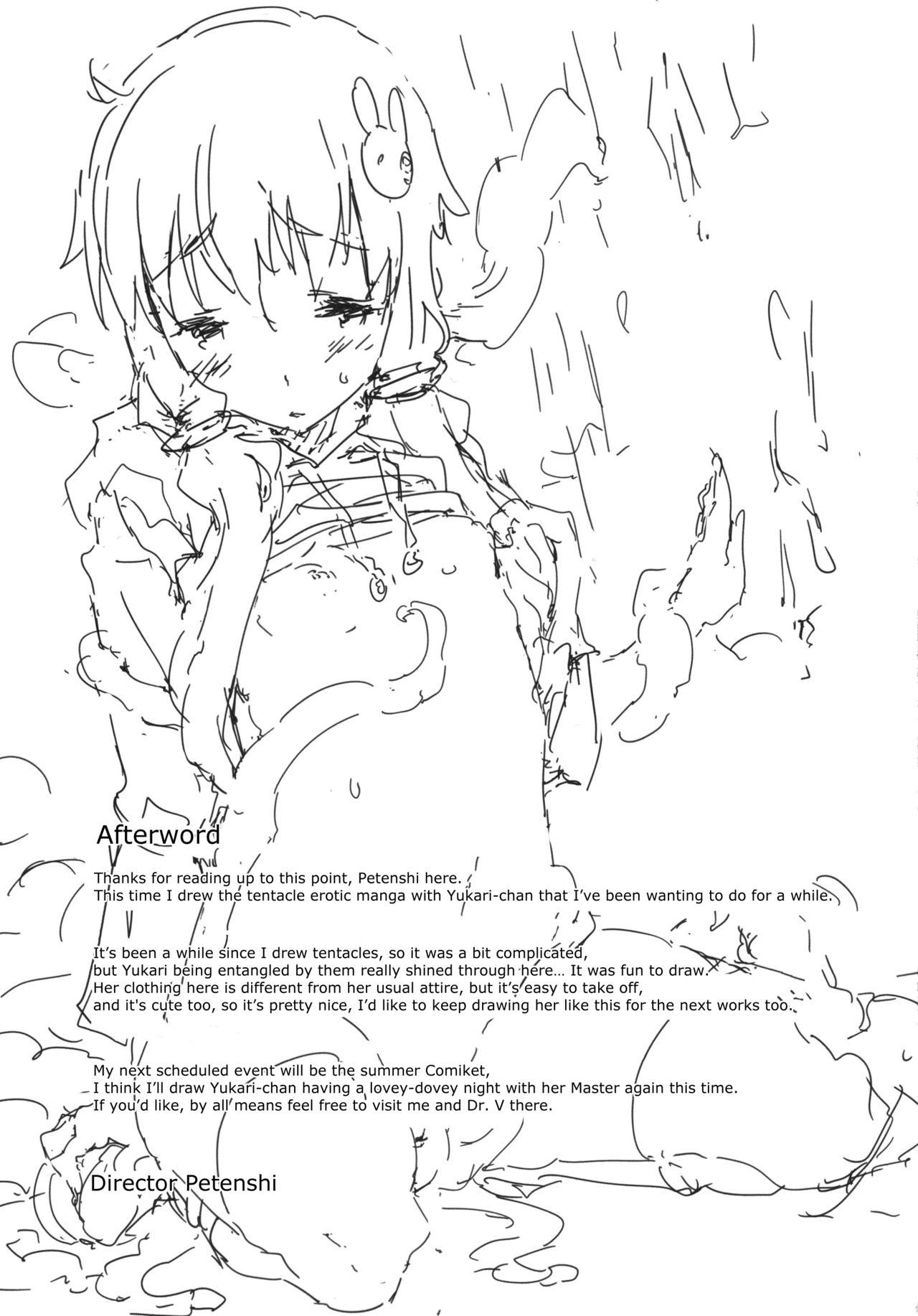Horror Game Jikkyou Nante Mou Korigori desu 23