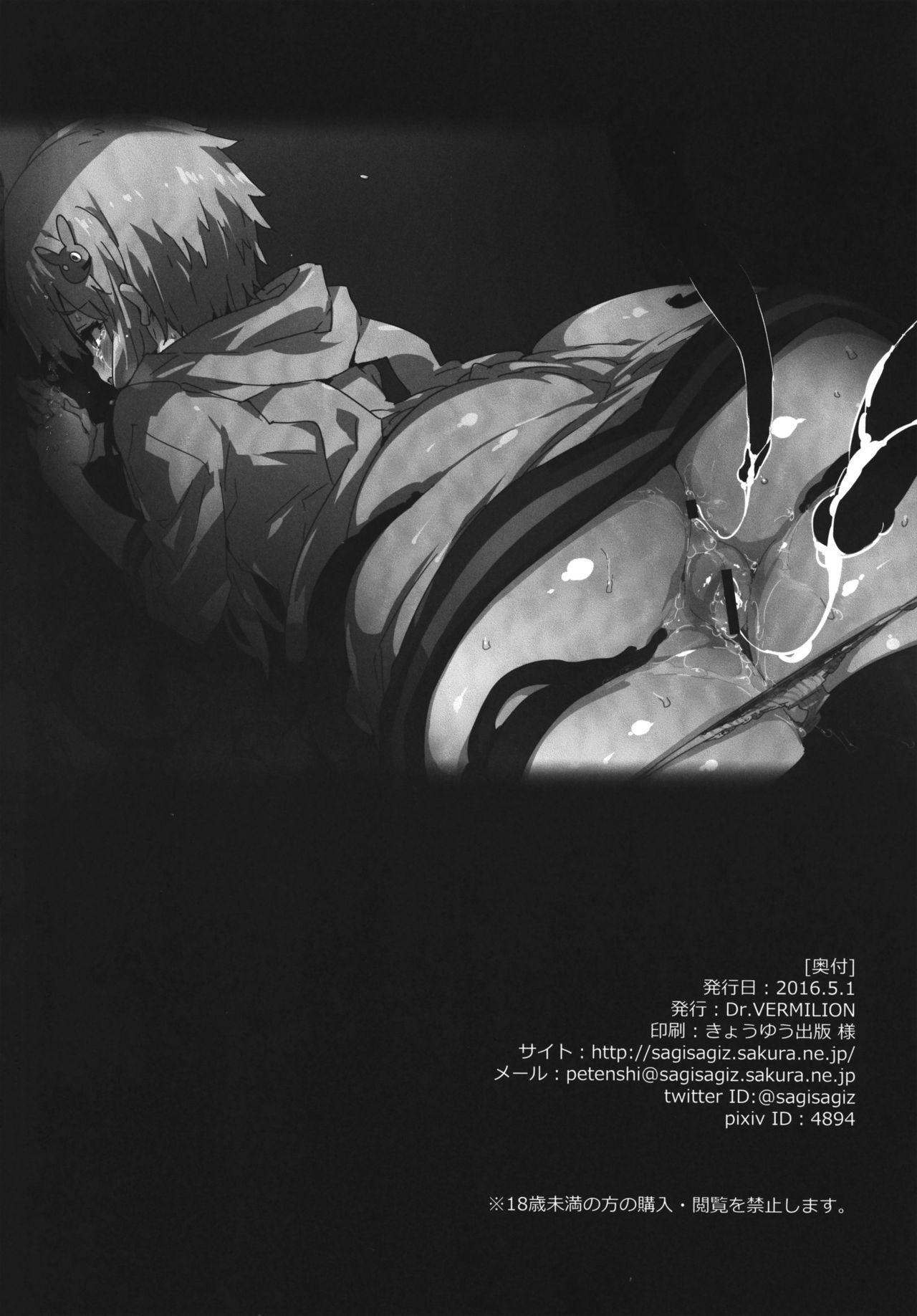 Horror Game Jikkyou Nante Mou Korigori desu 24