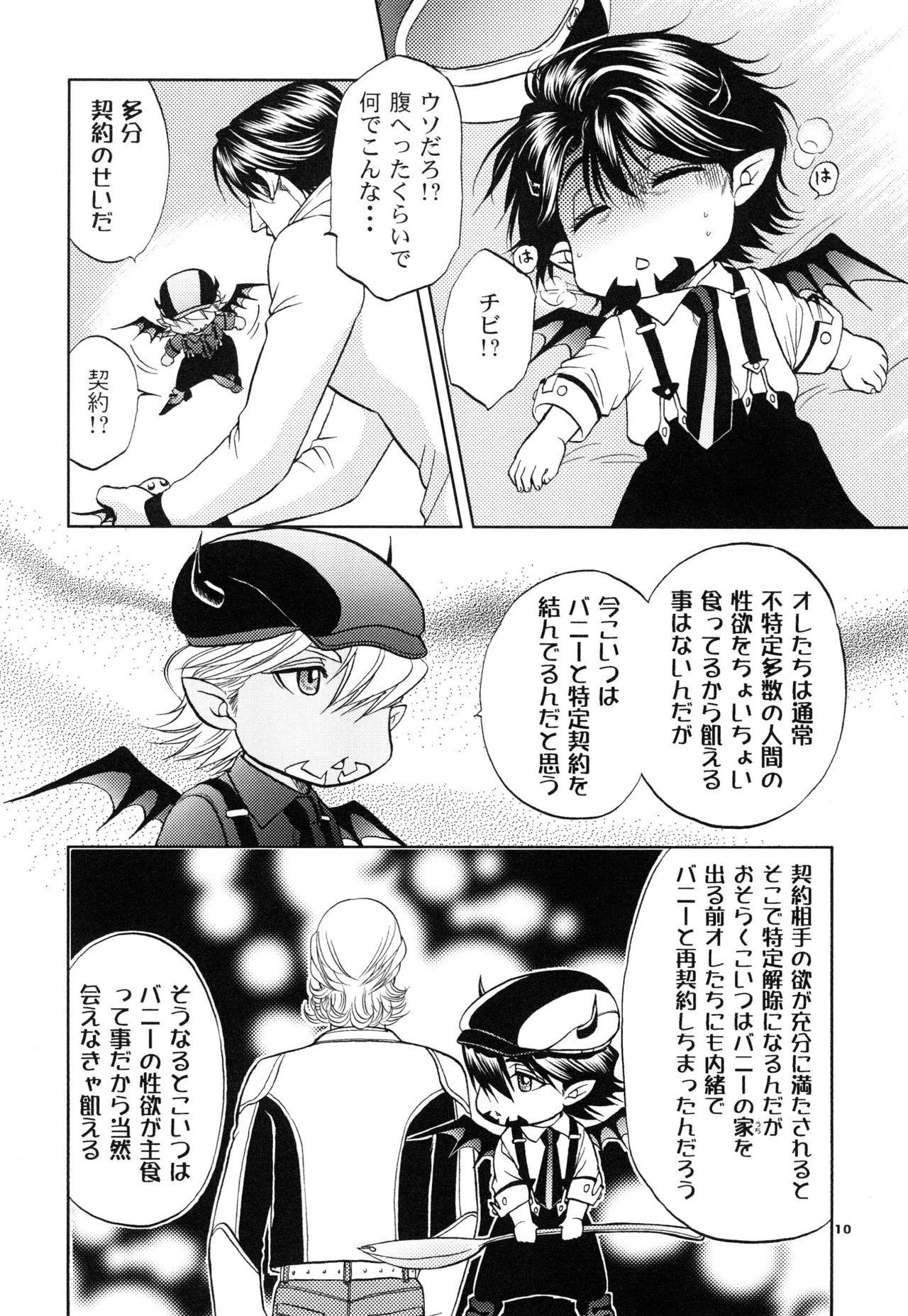 Devil Oji! 3 9