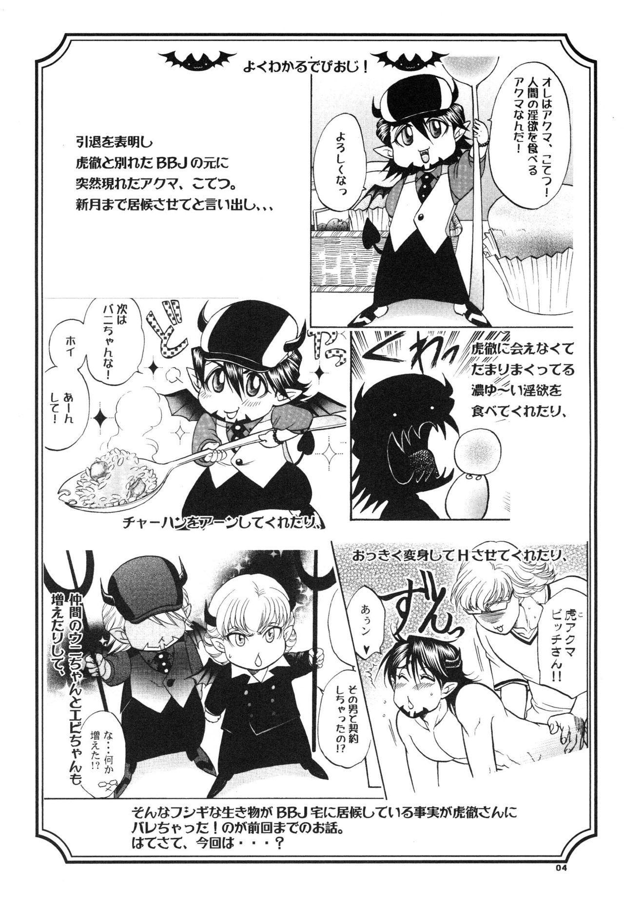 Devil Oji! 3 3