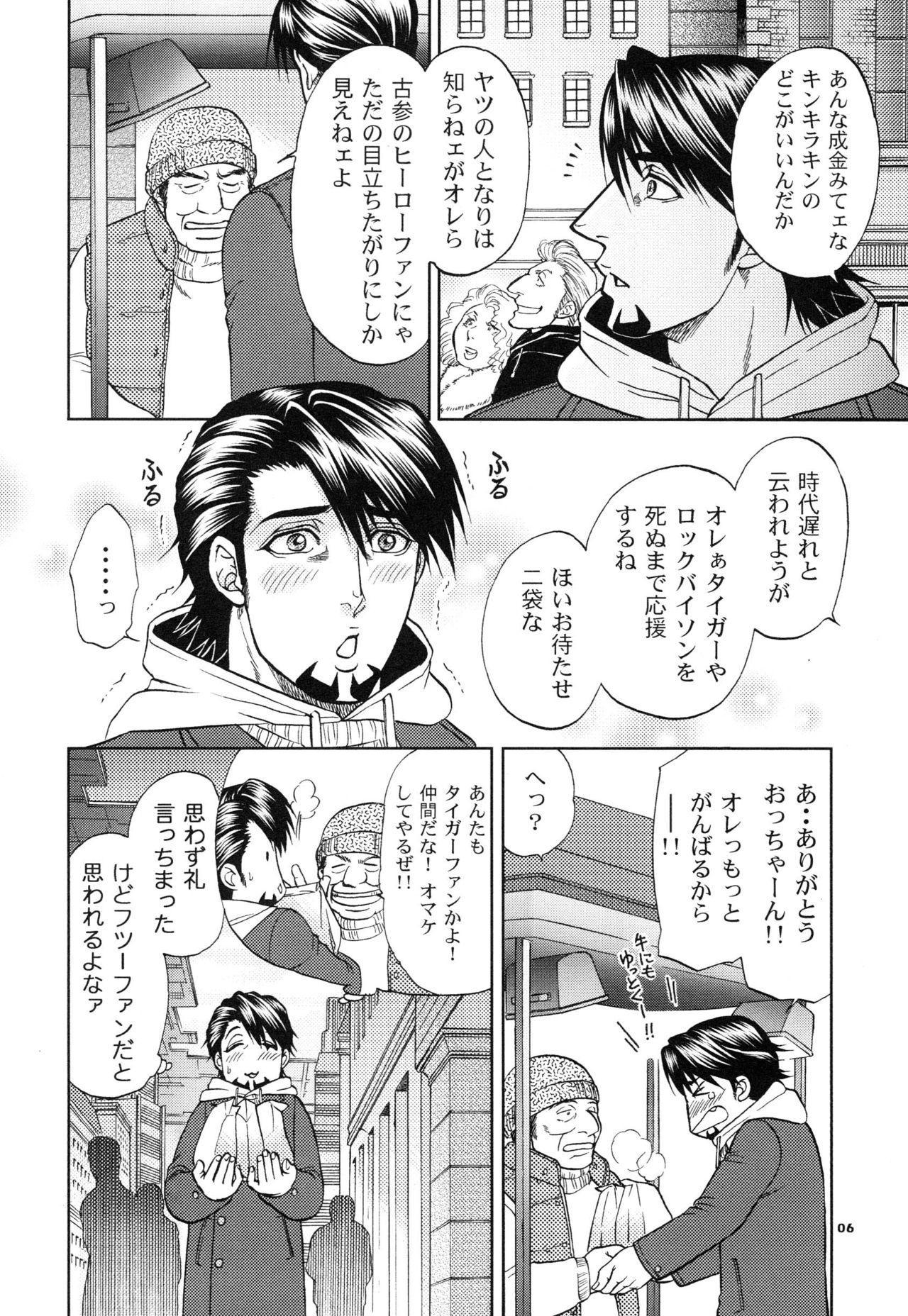Devil Oji! 3 5