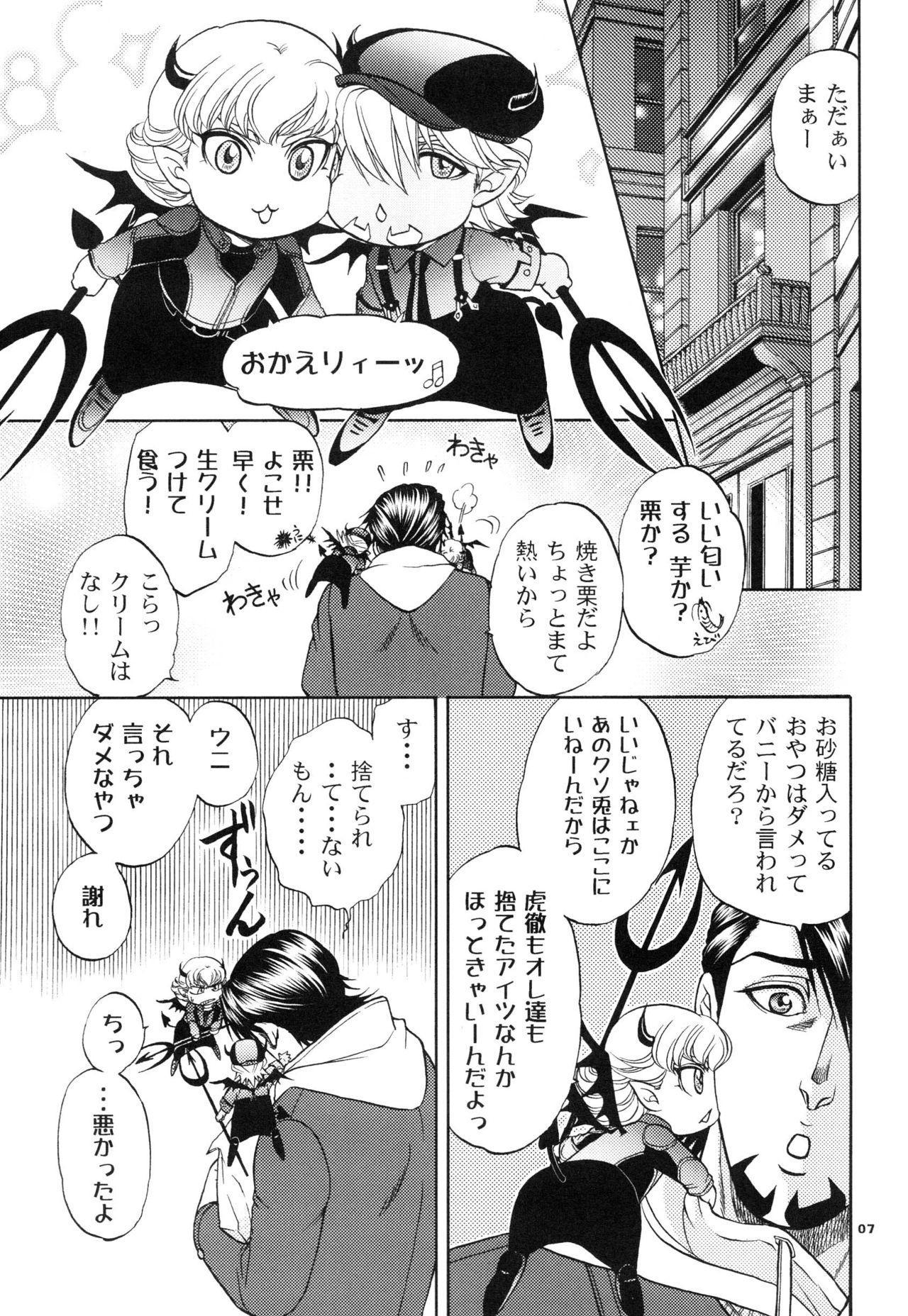 Devil Oji! 3 6