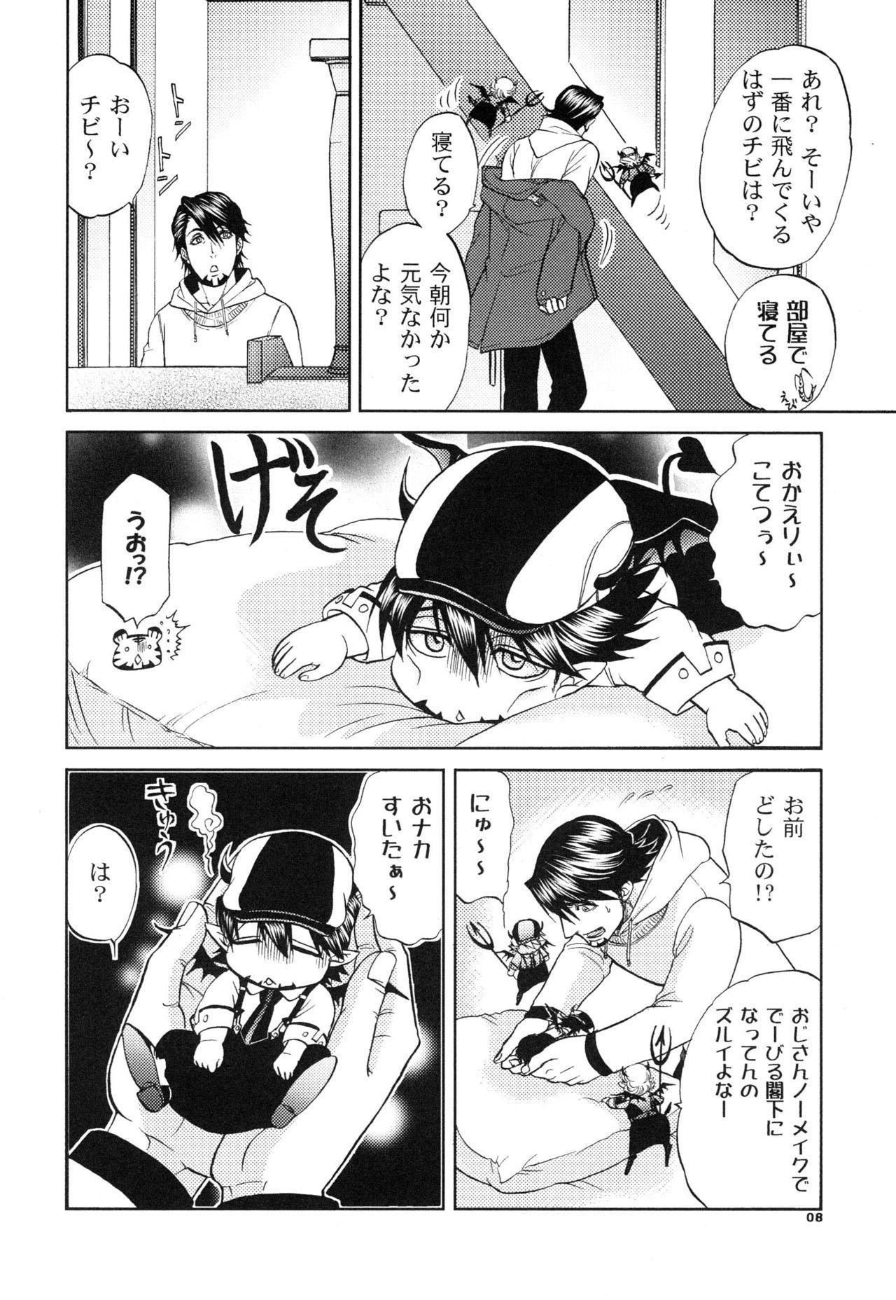 Devil Oji! 3 7
