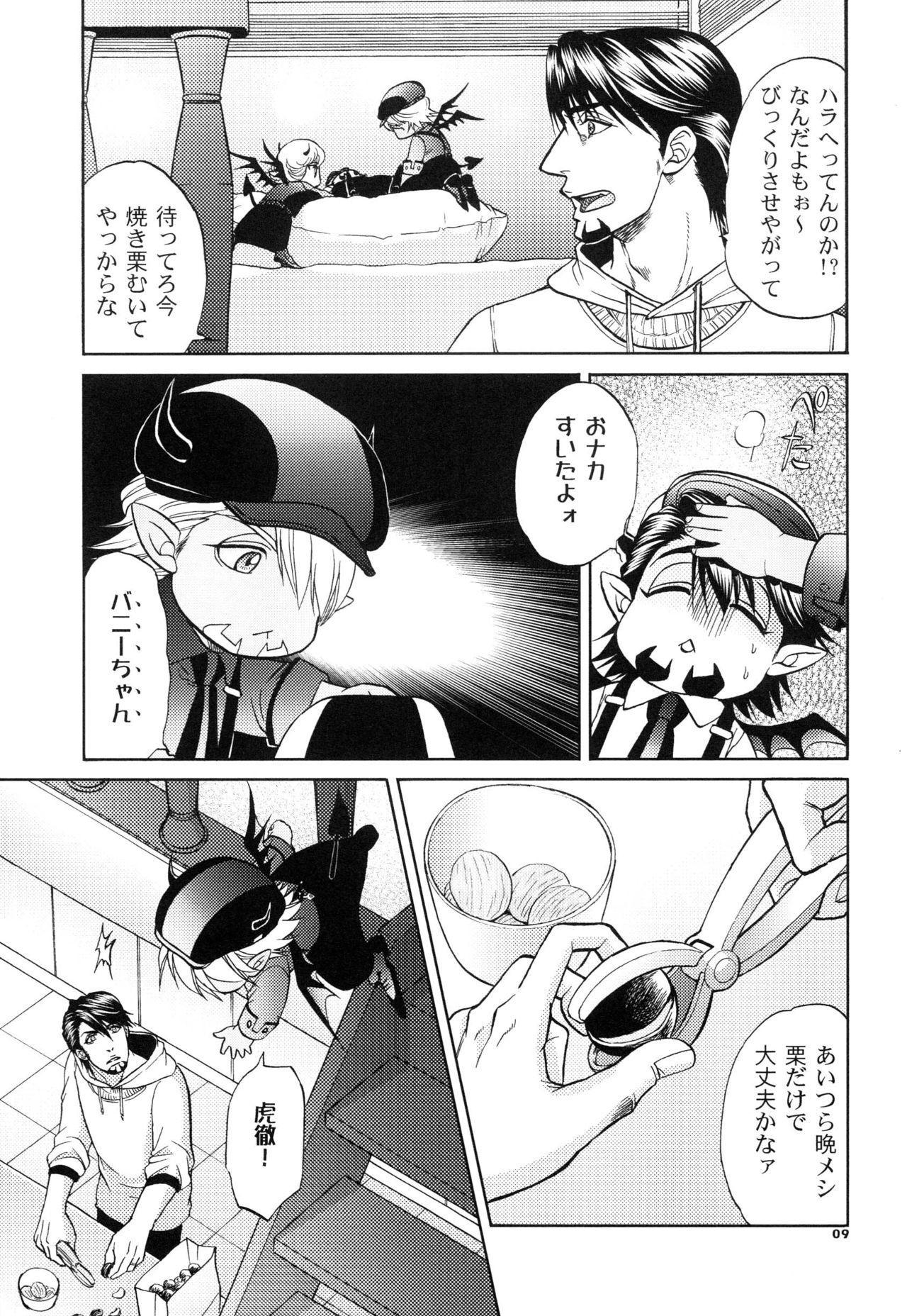 Devil Oji! 3 8