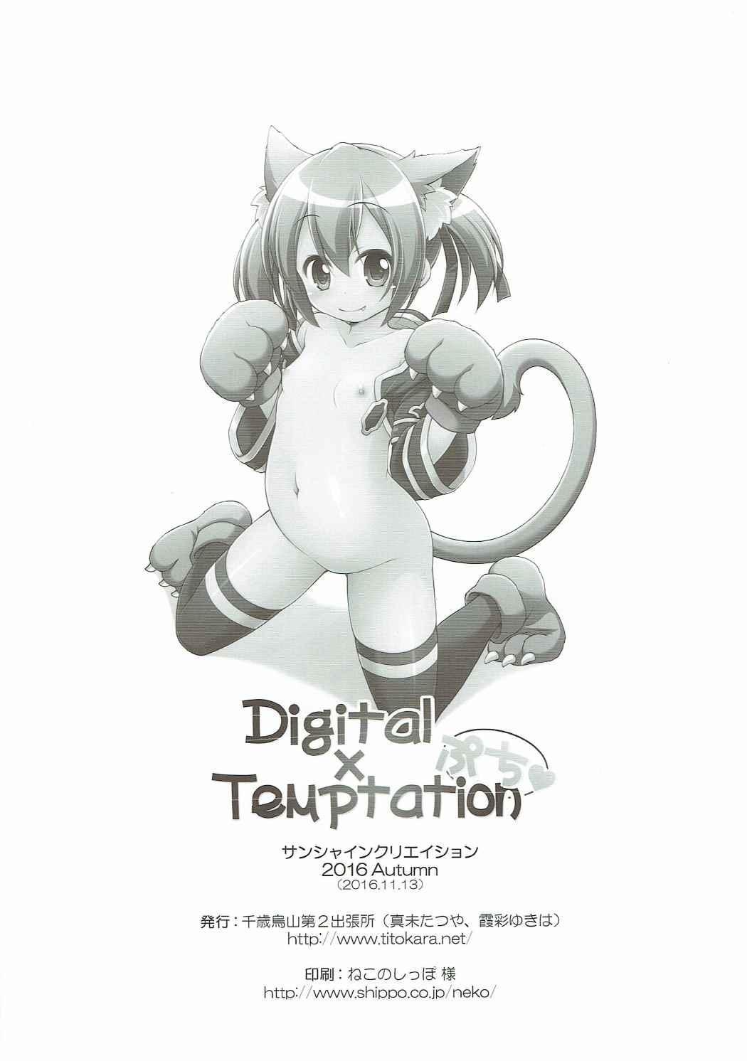 Digital x Temptation Petit 10