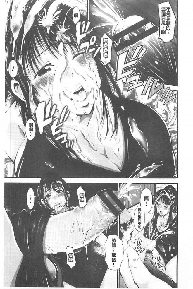 Goshujin-sama no Chichi Dorei 101