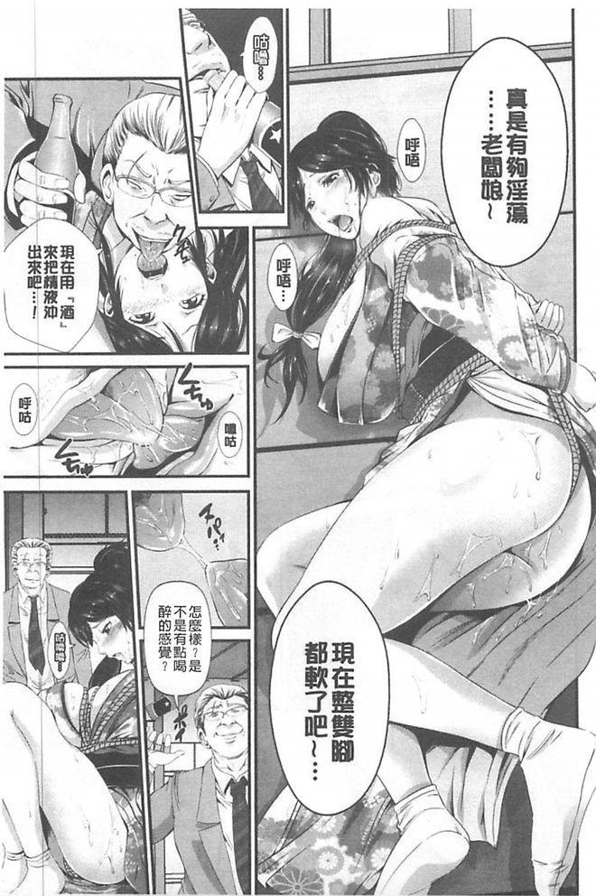 Goshujin-sama no Chichi Dorei 17