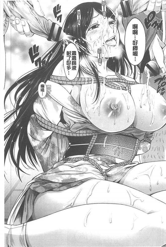 Goshujin-sama no Chichi Dorei 27