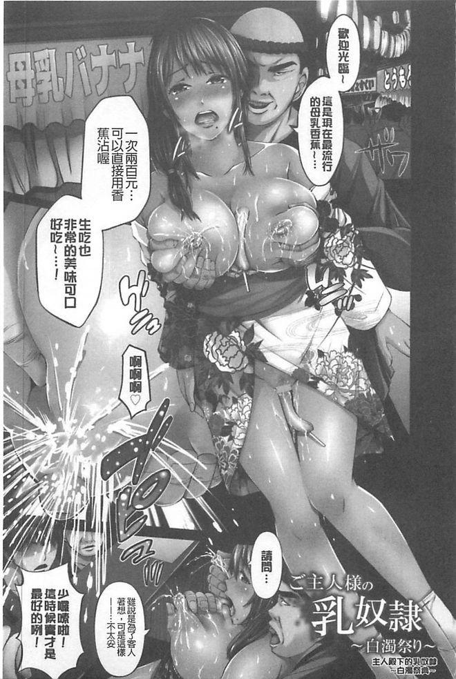Goshujin-sama no Chichi Dorei 73