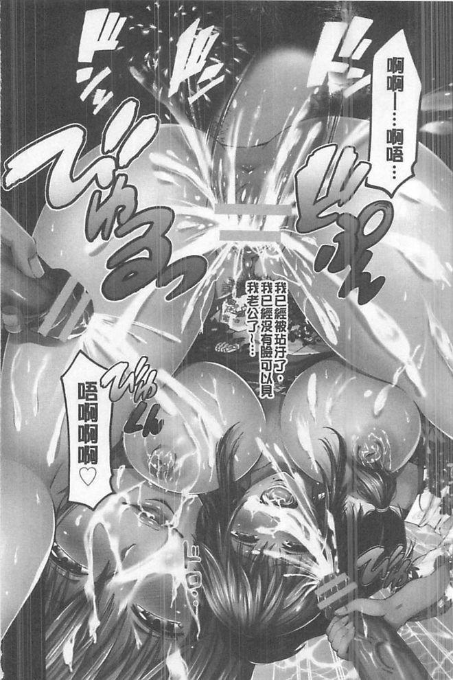 Goshujin-sama no Chichi Dorei 76