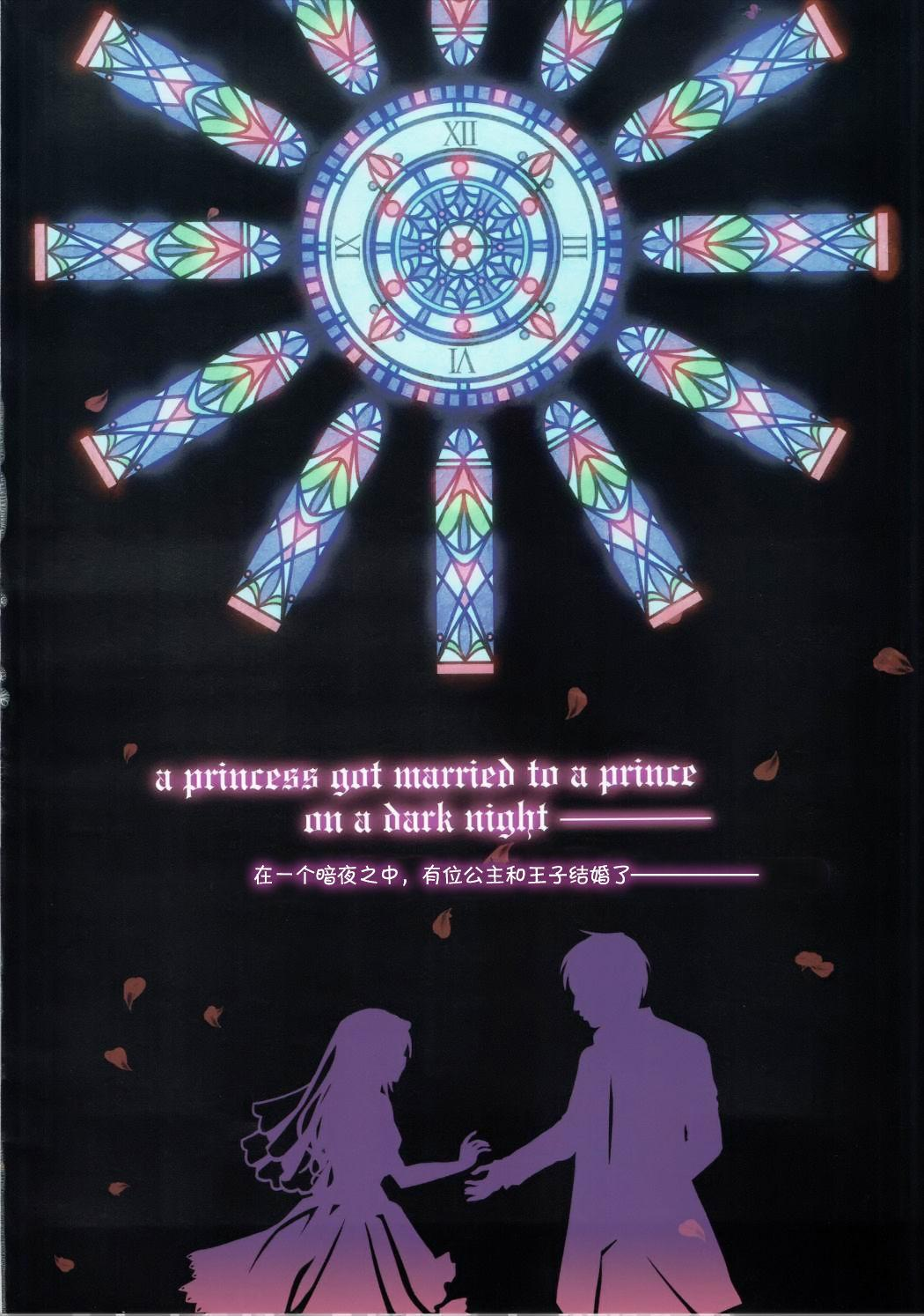 Die Hochzeit in der Hölle 2