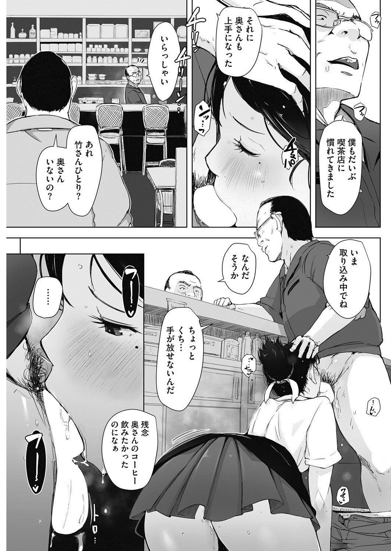 COMIC HOTMiLK Koime Vol. 4 48