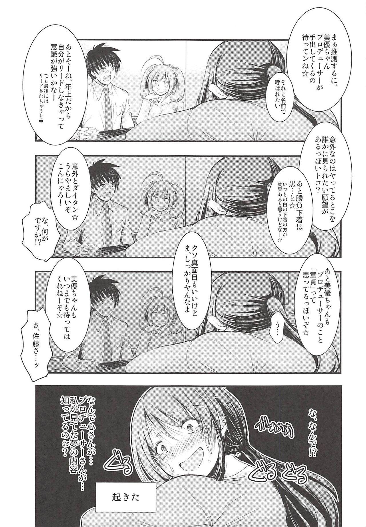 Mifune-san no Heya de Naisyo no 23