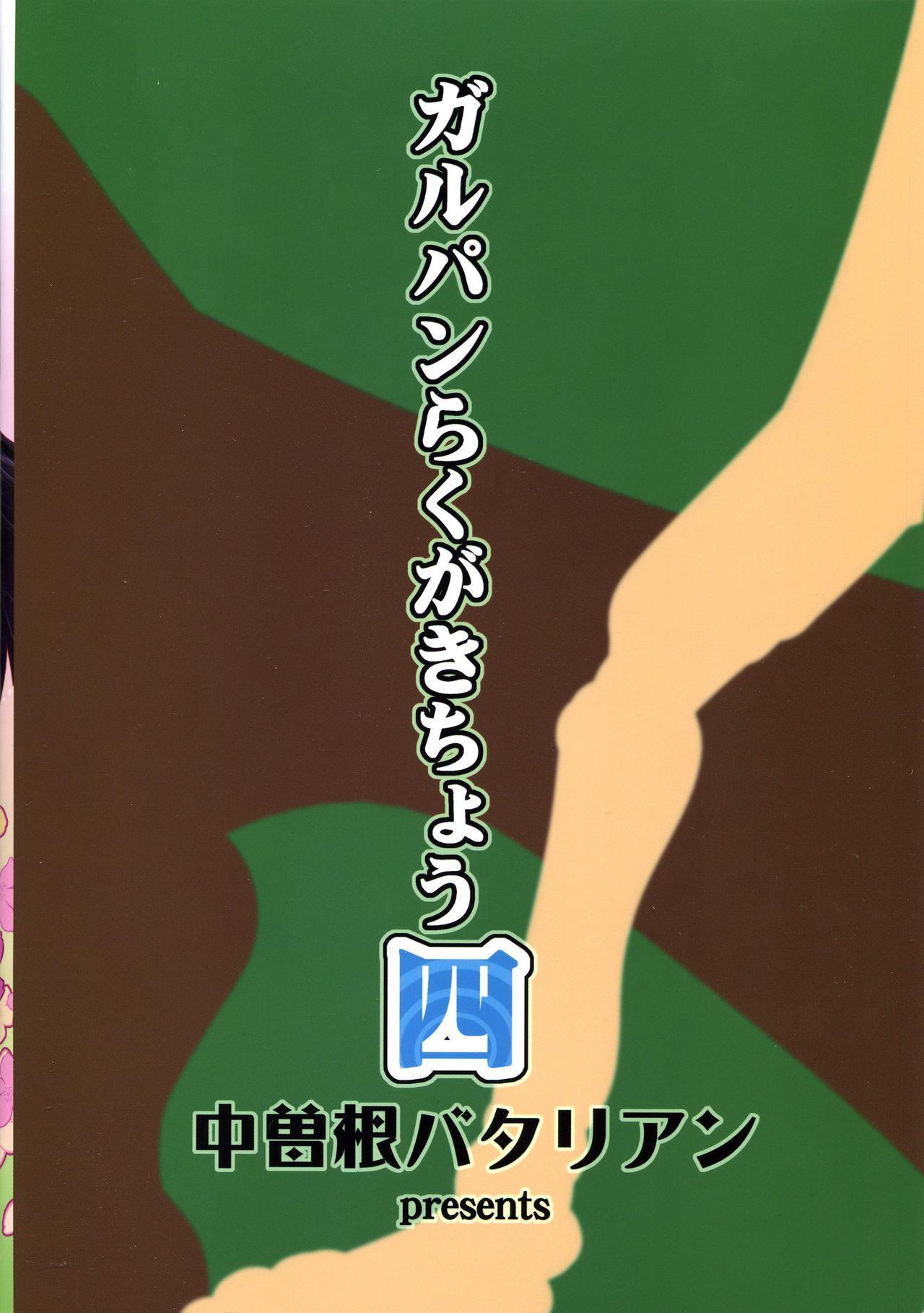 GirlPan Rakugakichou 4 1