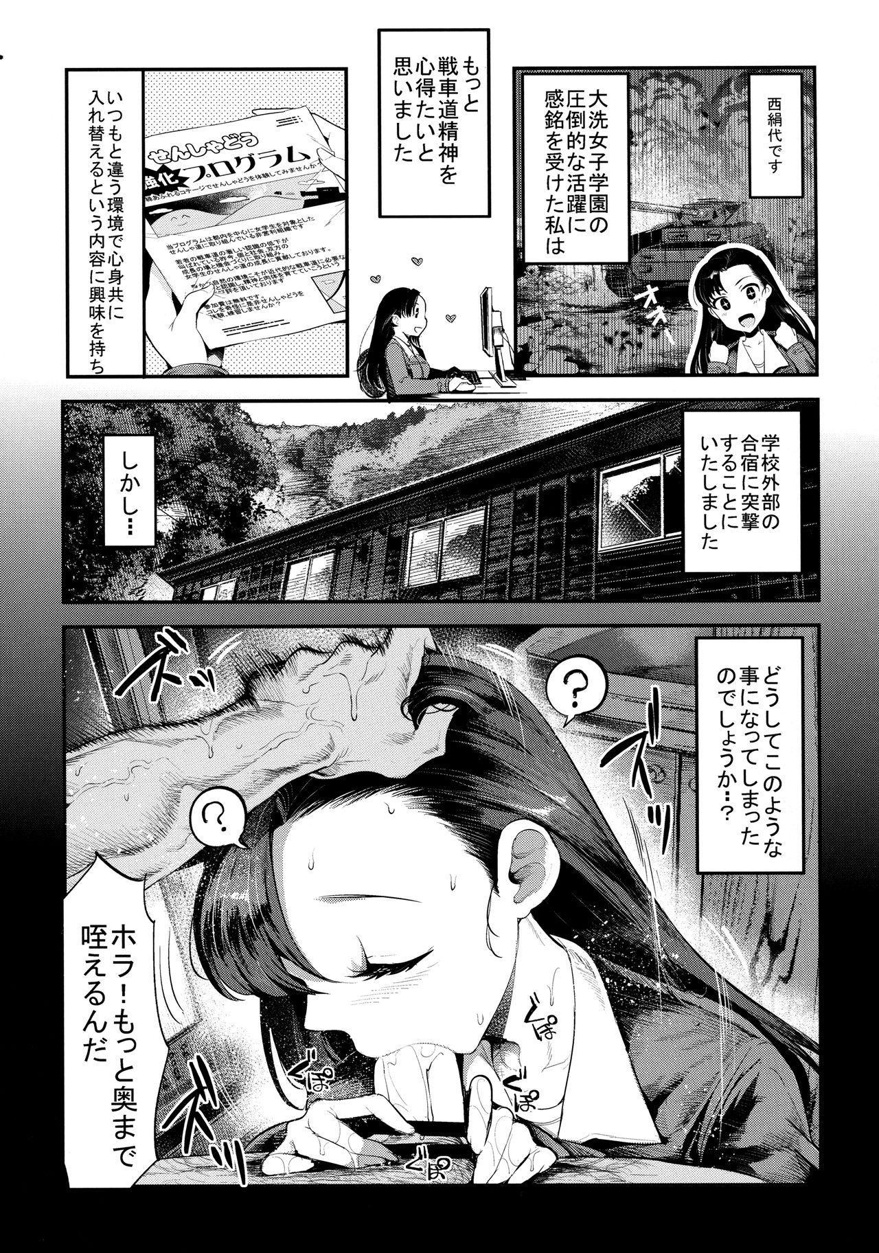 GirlPan Rakugakichou 4 8