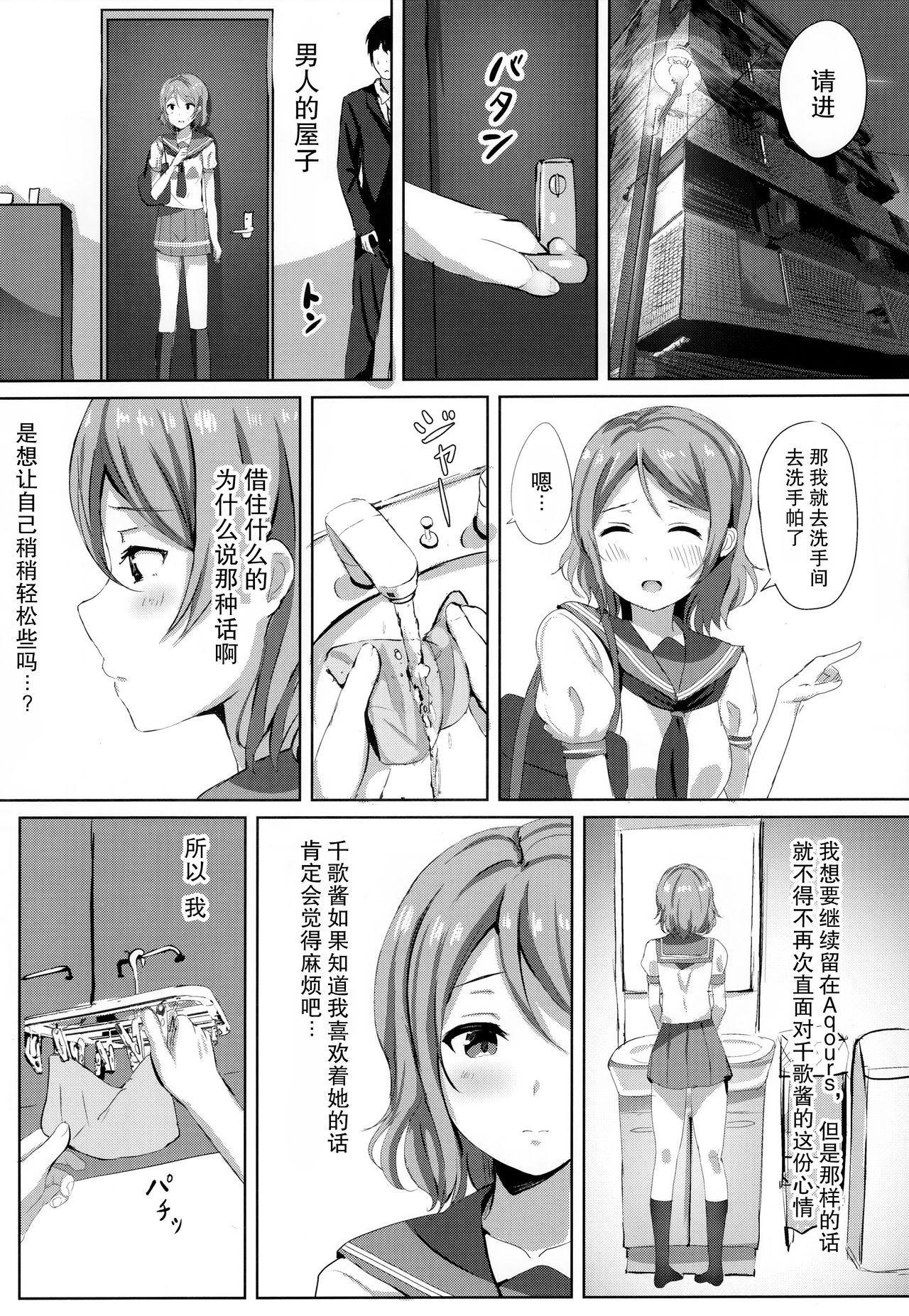 Ichiya no shitto youbi 10
