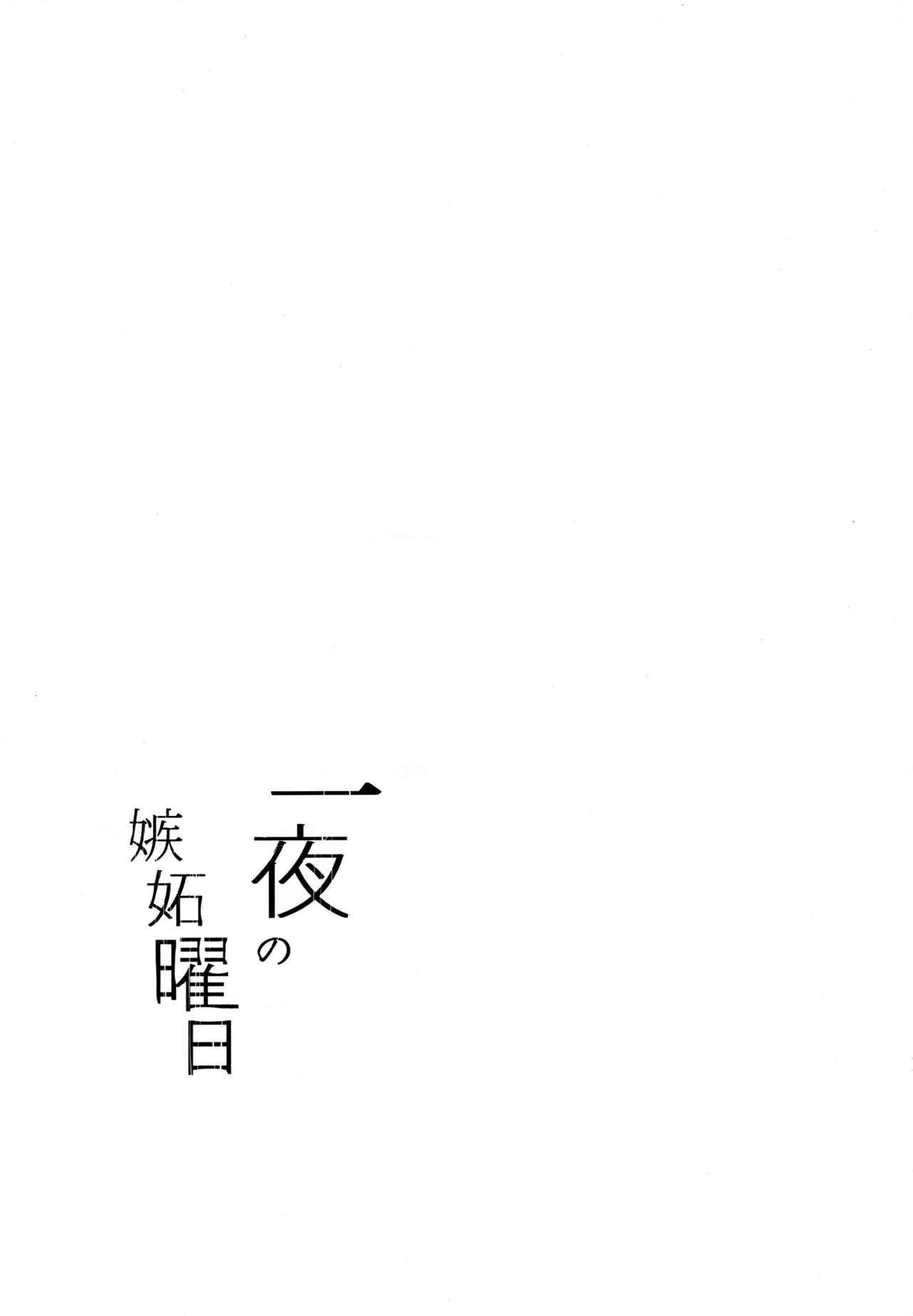 Ichiya no shitto youbi 24