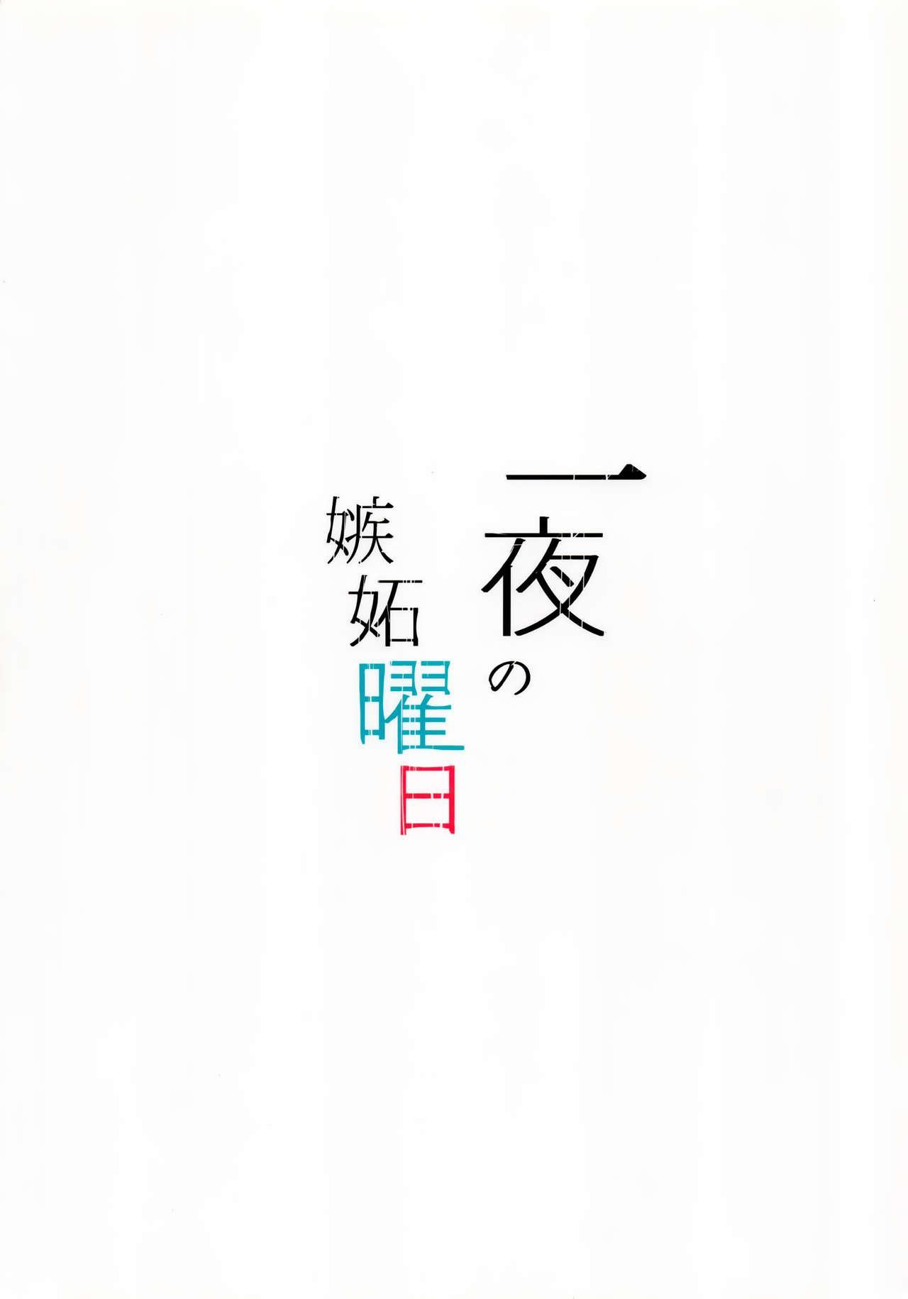 Ichiya no shitto youbi 26