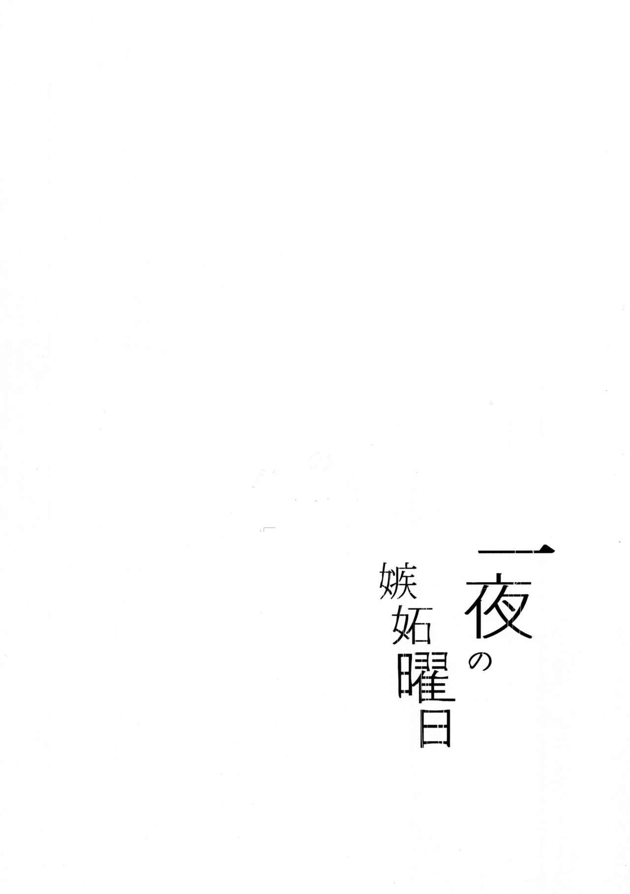 Ichiya no shitto youbi 3