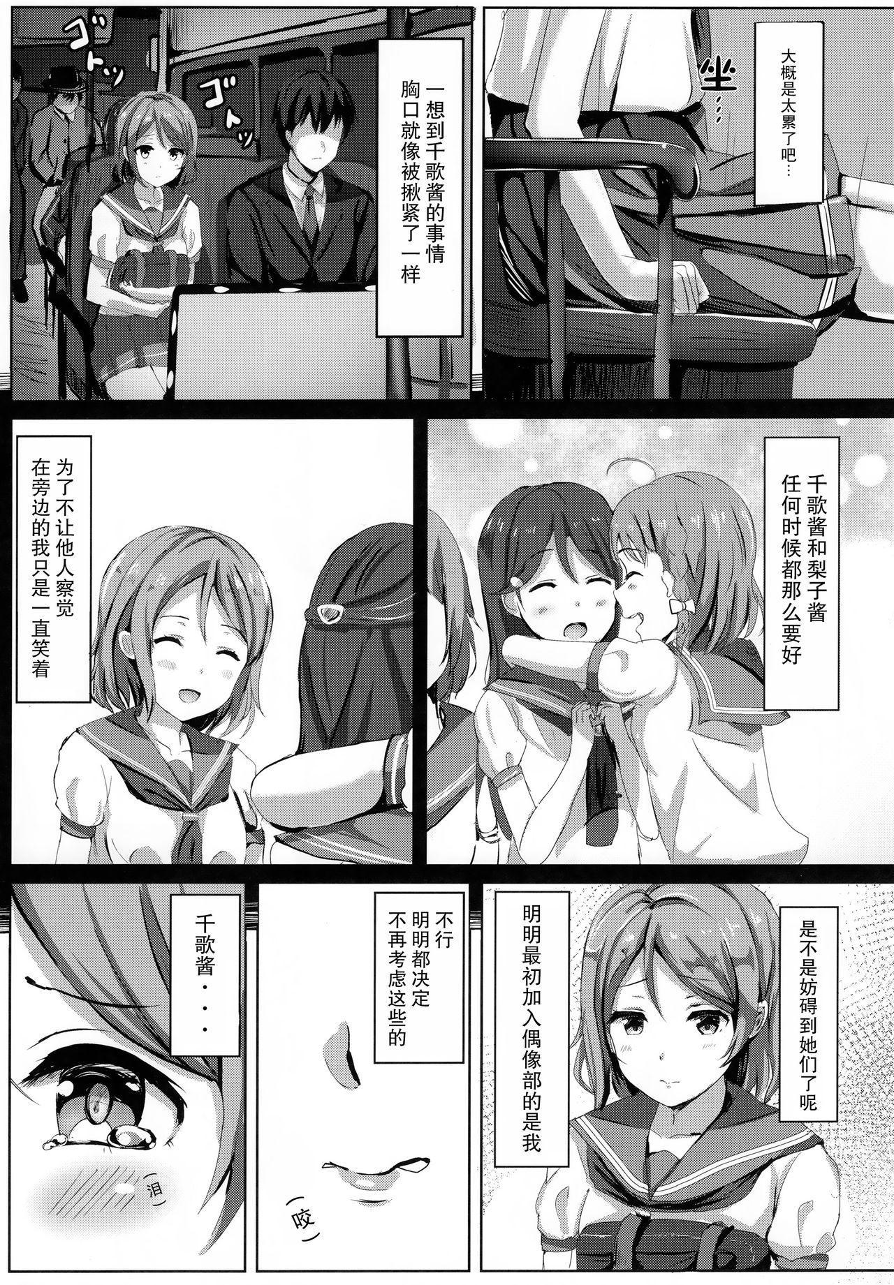 Ichiya no shitto youbi 6