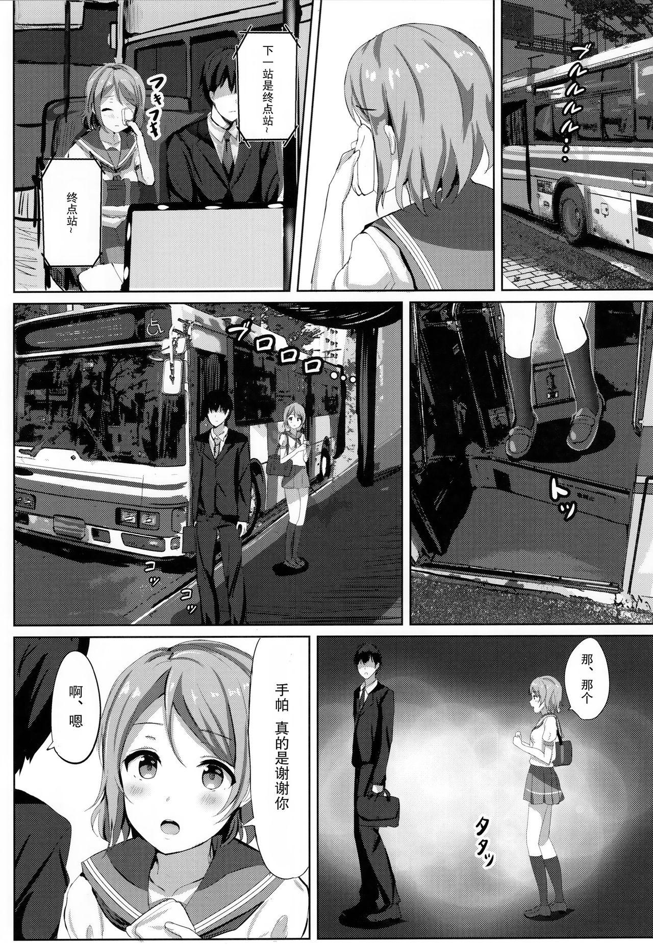 Ichiya no shitto youbi 8
