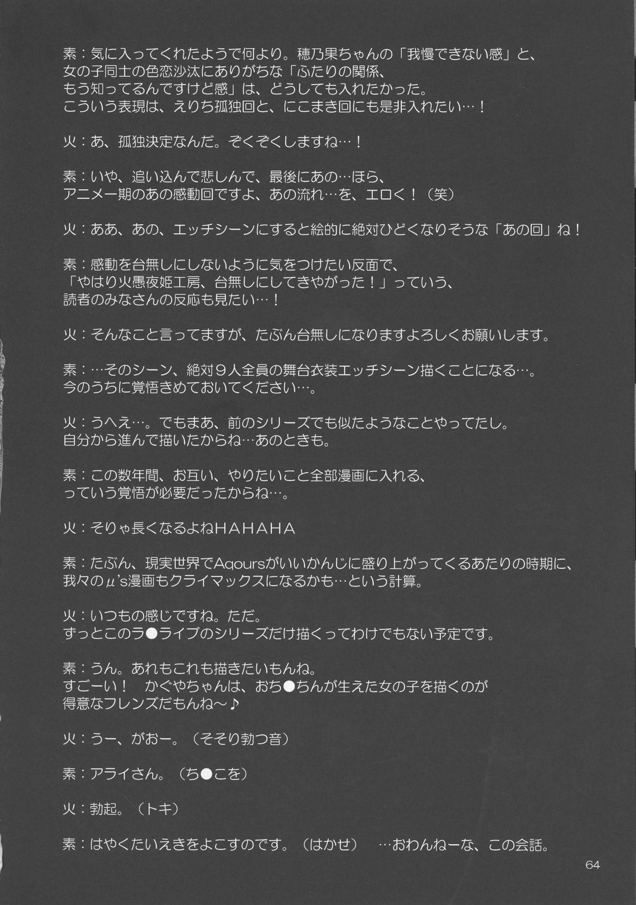 Futana Live! 2 62