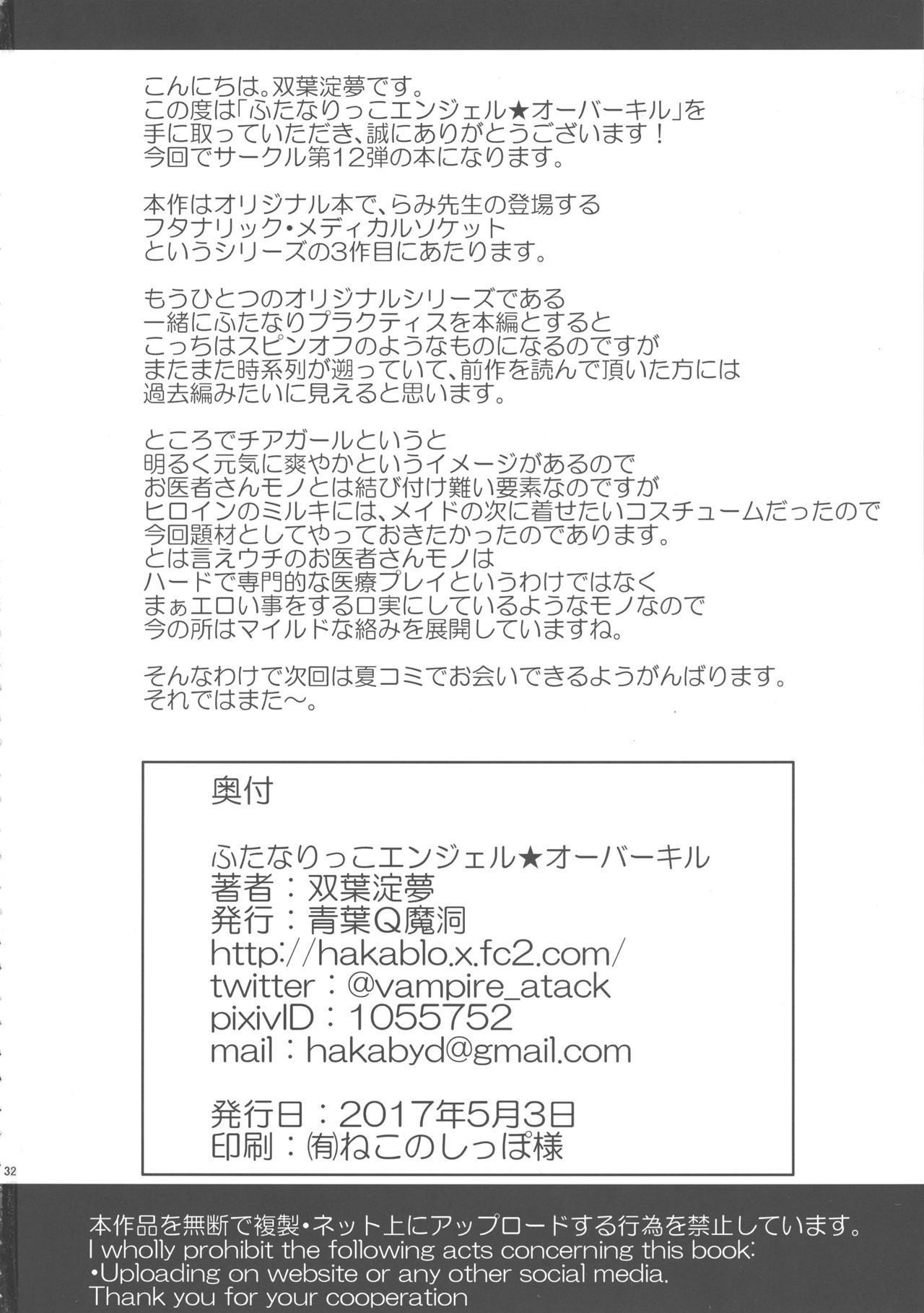 Futanarikko Angel Overkill 30