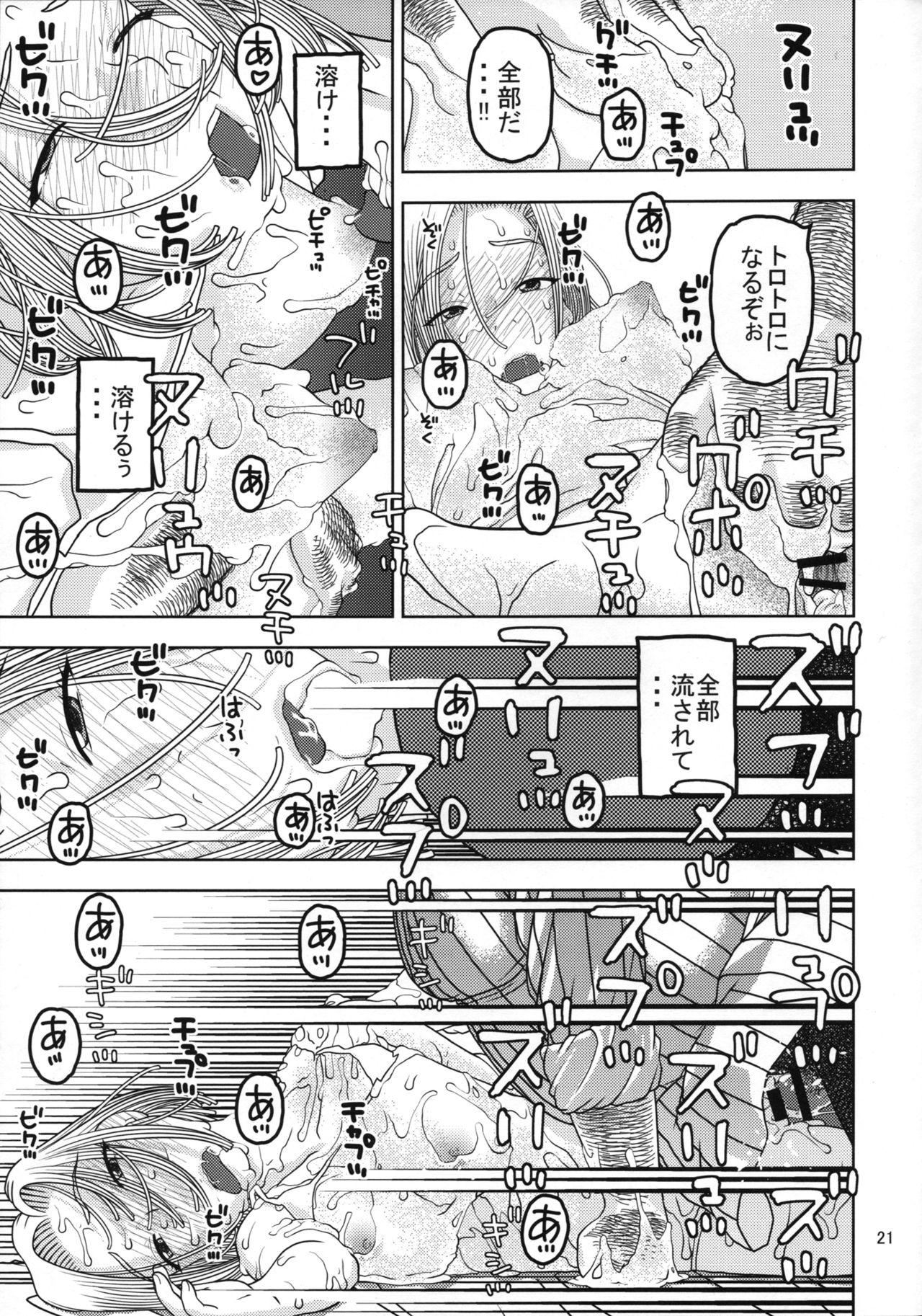 18-gou to Oil Massage de Seikou 19