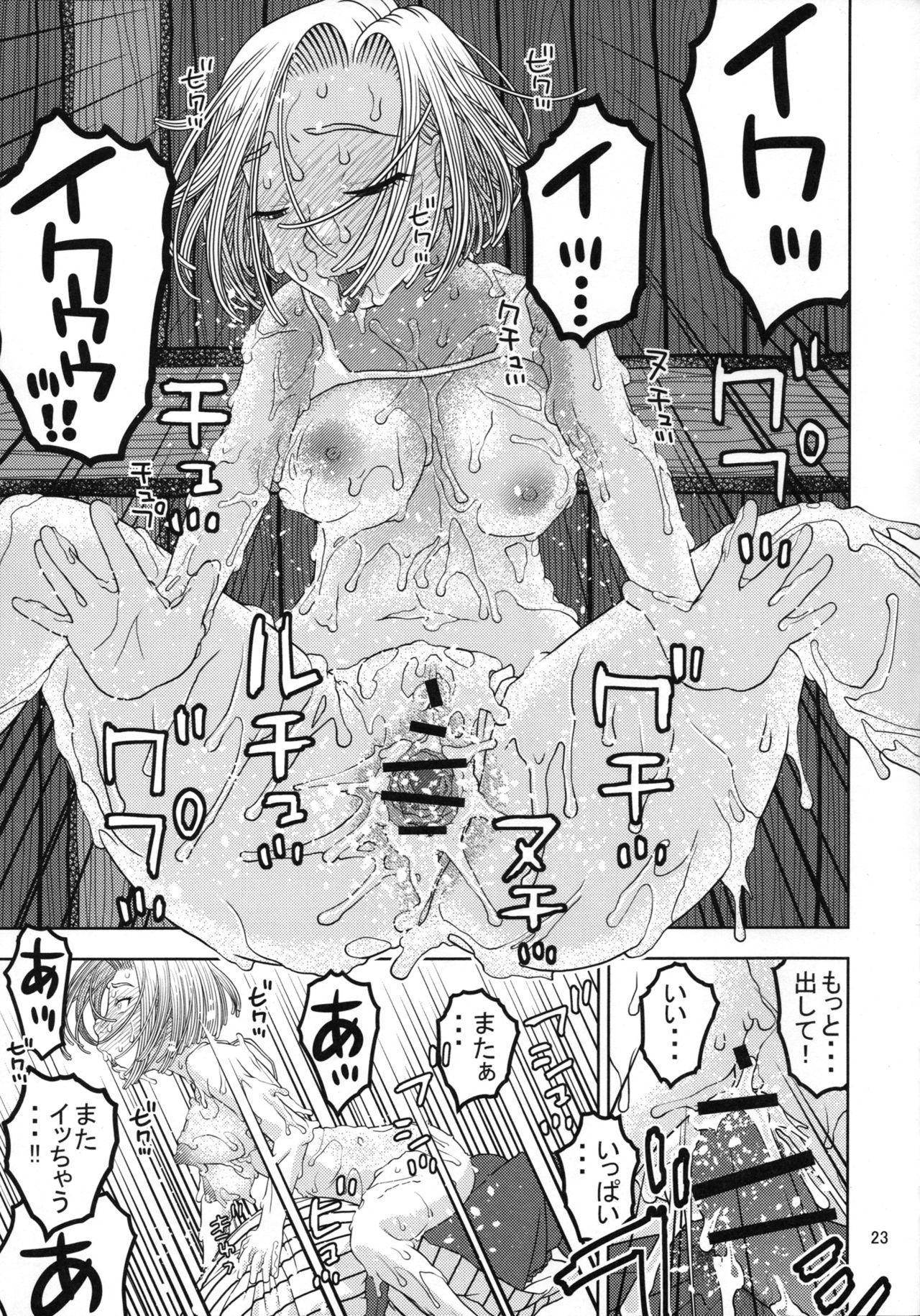 18-gou to Oil Massage de Seikou 21