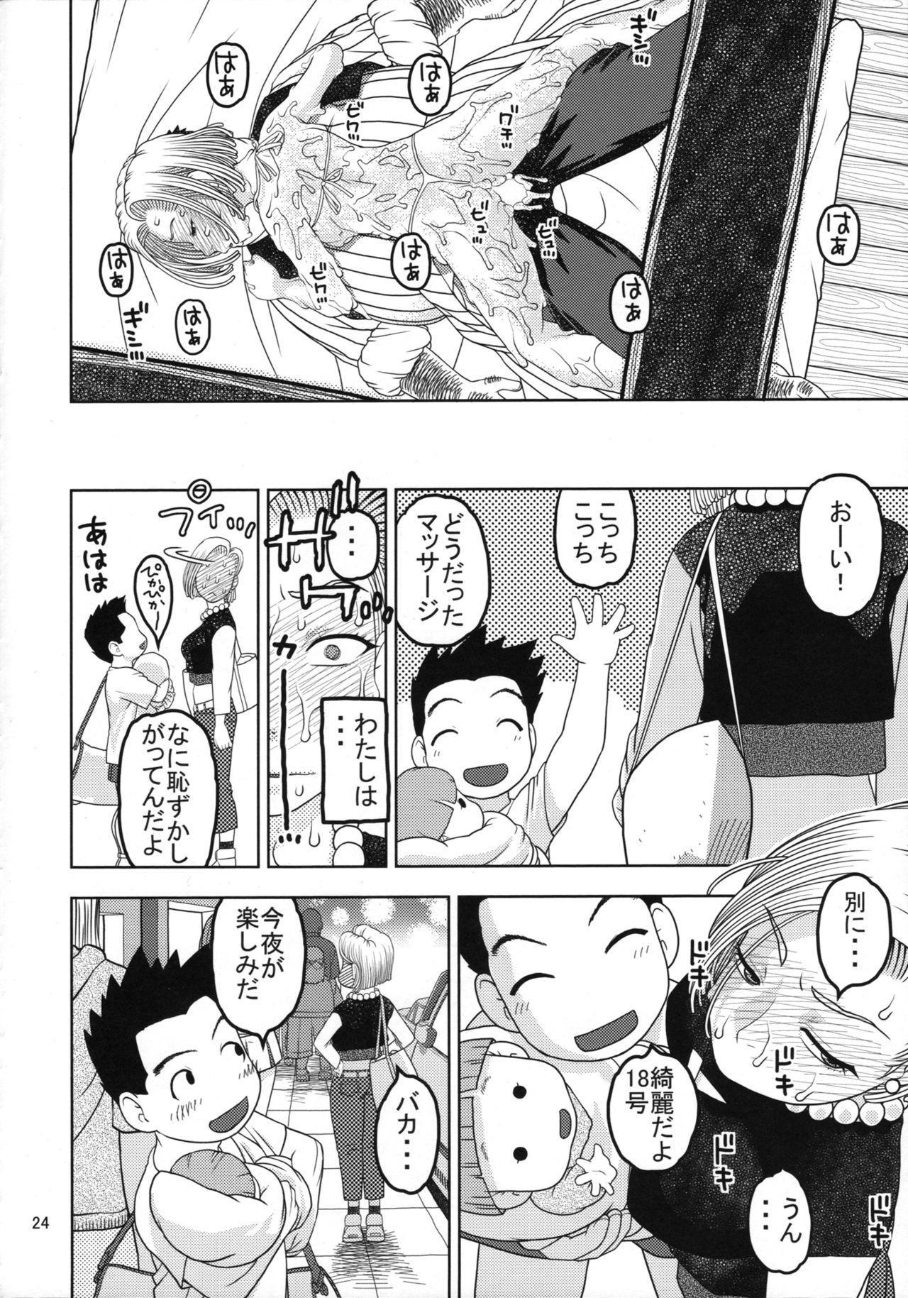 18-gou to Oil Massage de Seikou 22