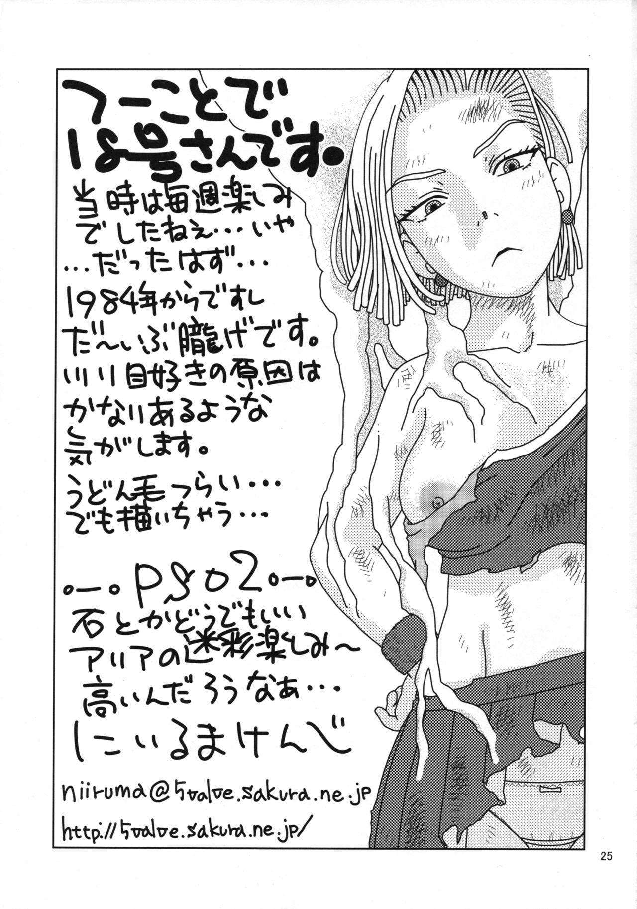 18-gou to Oil Massage de Seikou 23