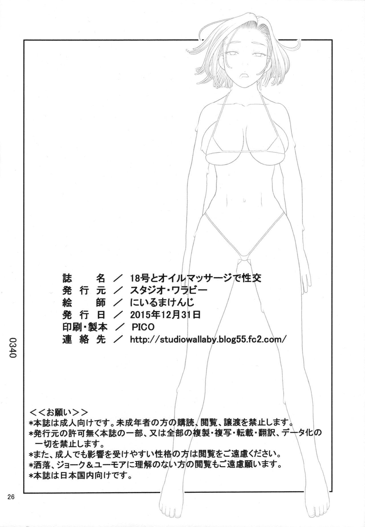 18-gou to Oil Massage de Seikou 24