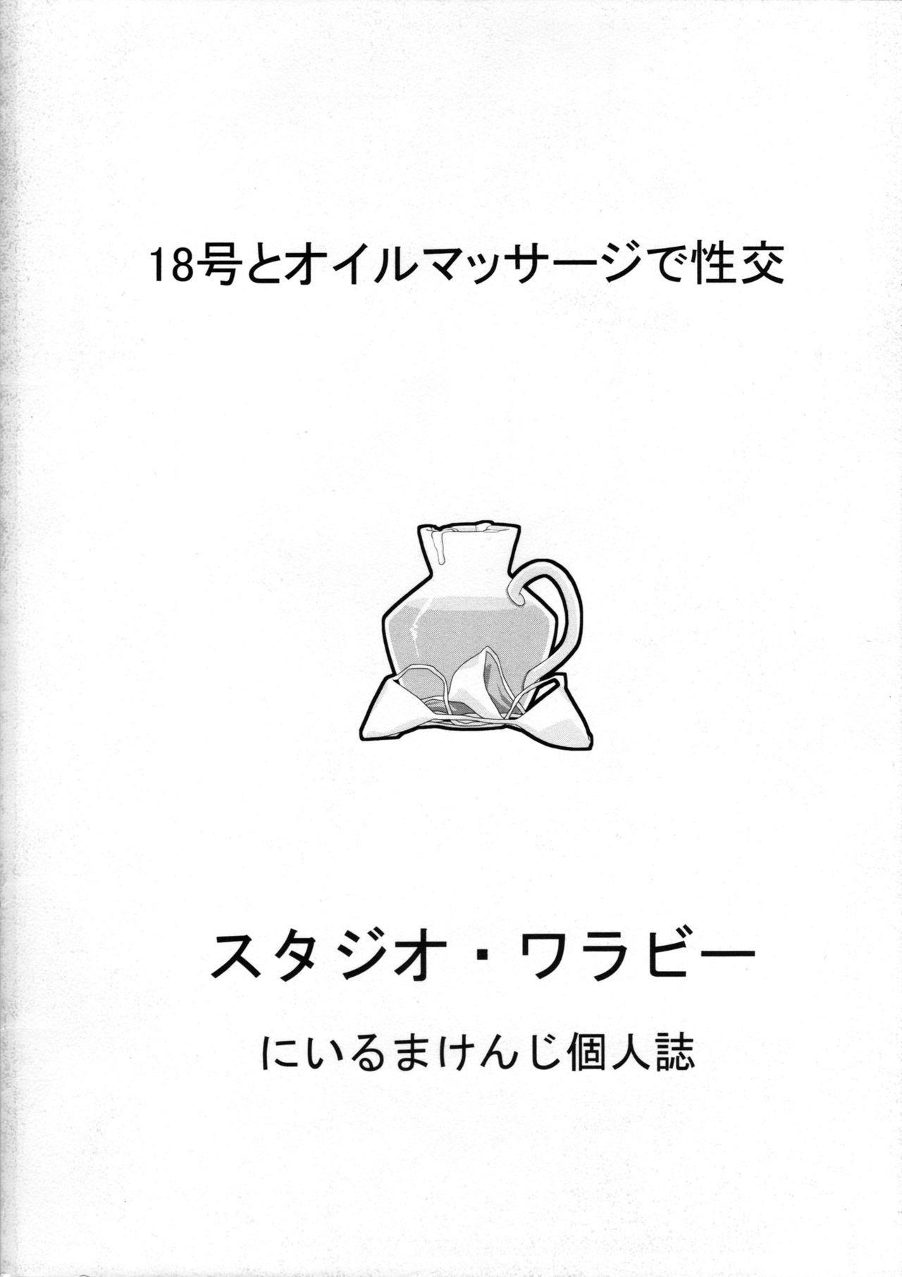 18-gou to Oil Massage de Seikou 25