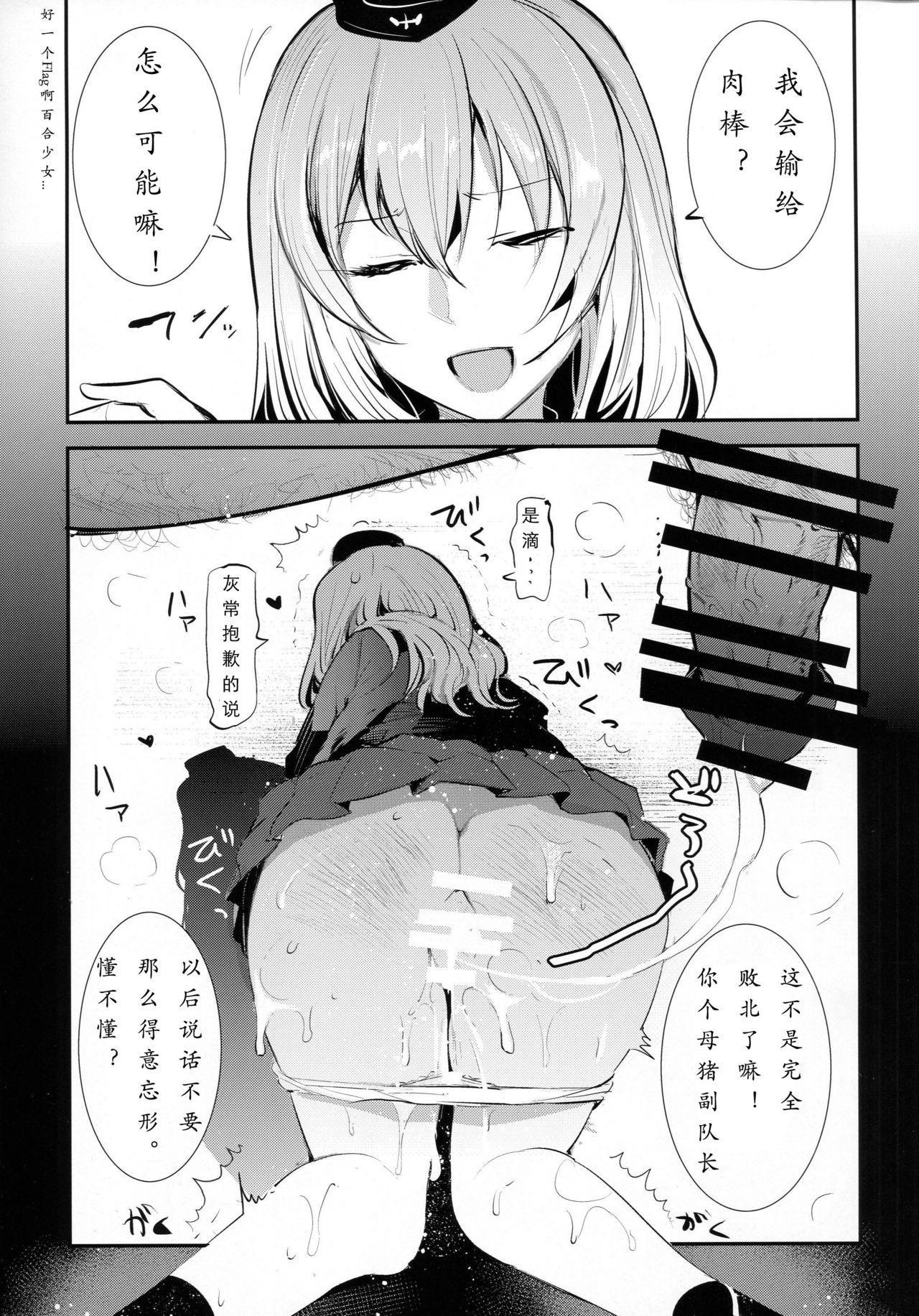 GirlPan Rakugakichou 2 7