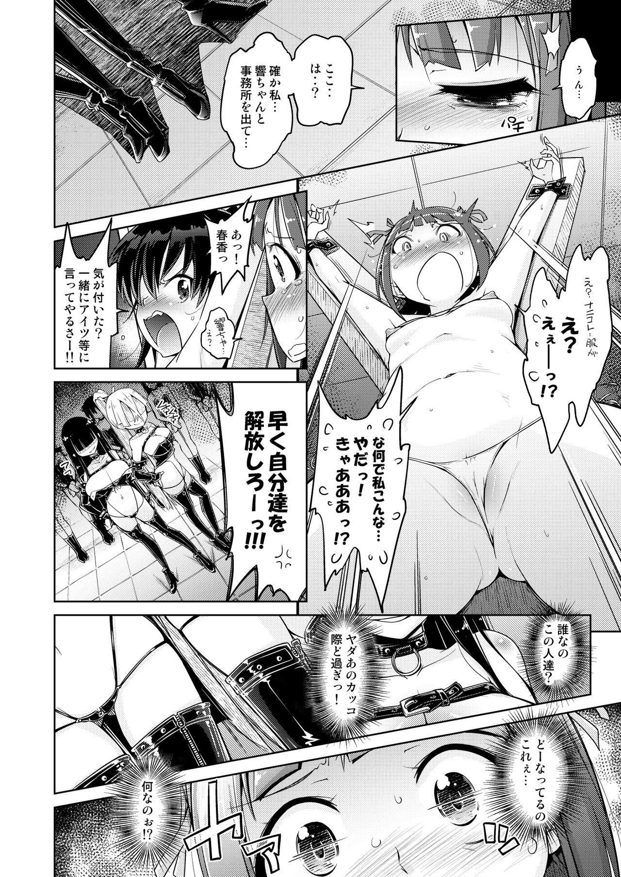 Genki Idol Tettei Kusuguri Choukyou 1