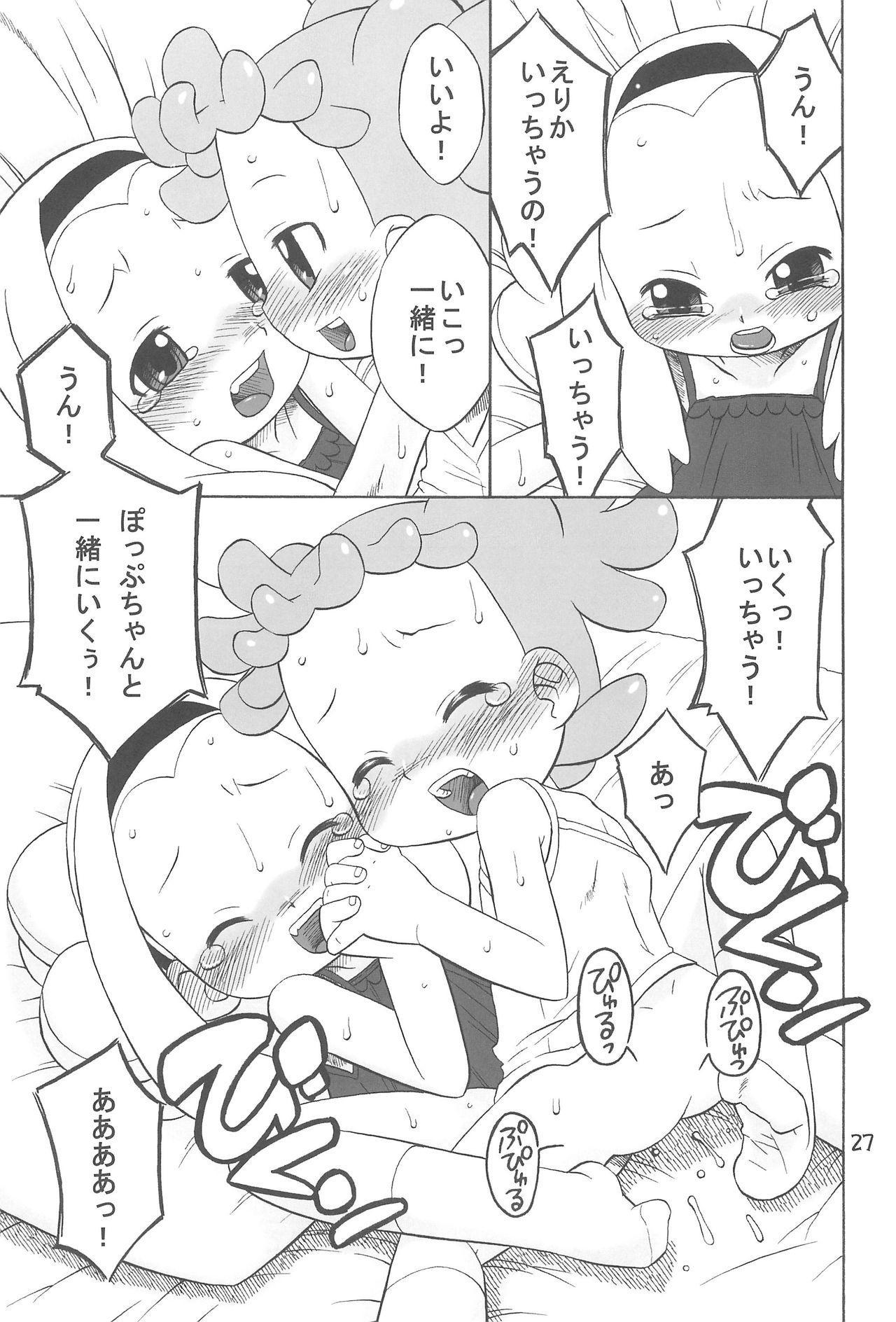 Tayorinai Bokura no Hateshinai Ashita. 26