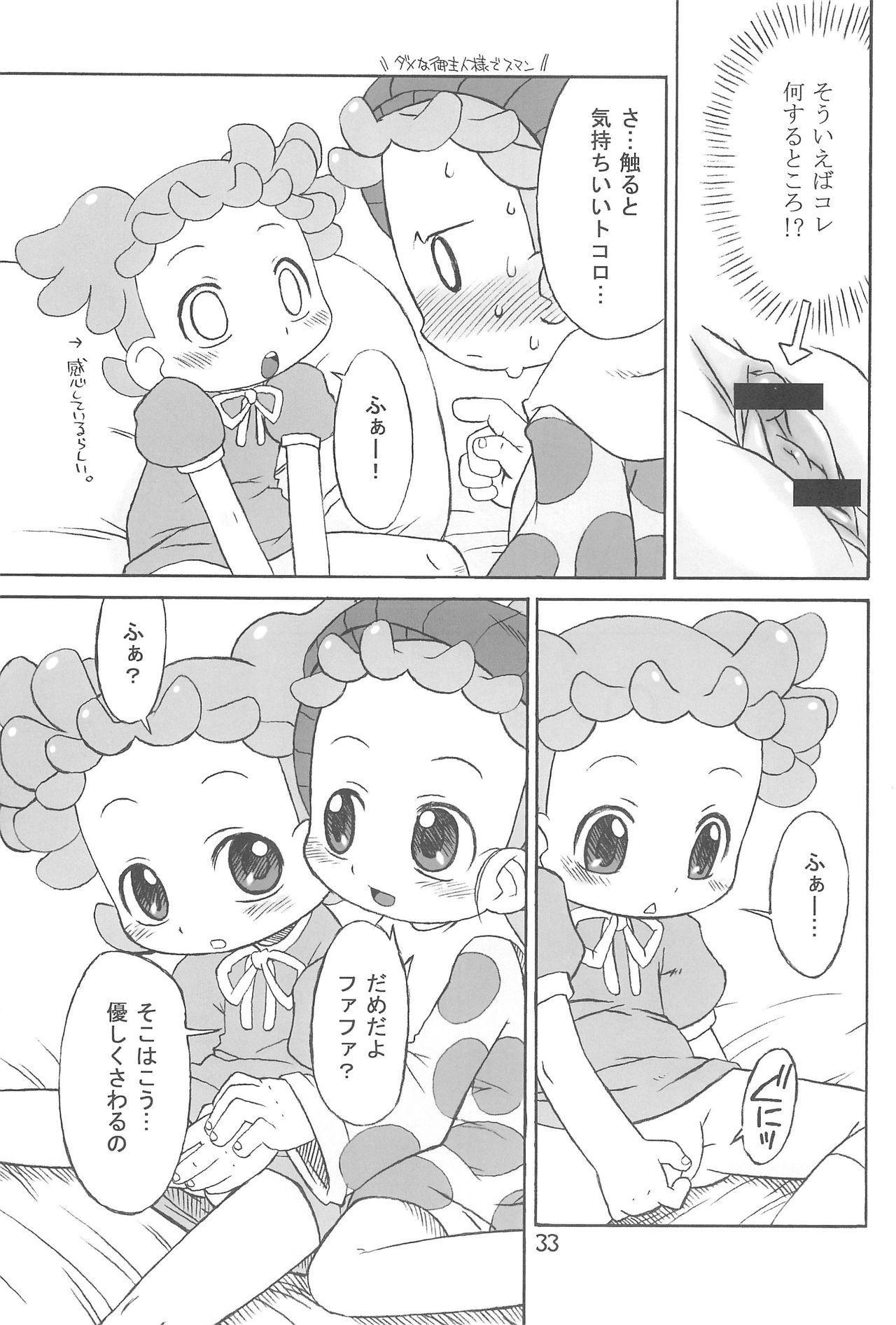 Tayorinai Bokura no Hateshinai Ashita. 32