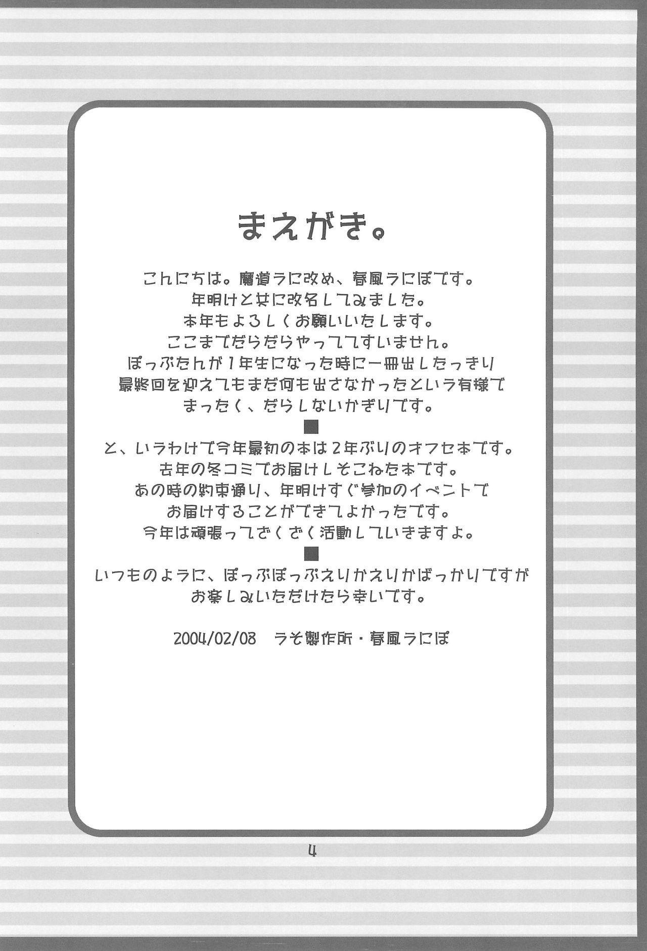 Tayorinai Bokura no Hateshinai Ashita. 3