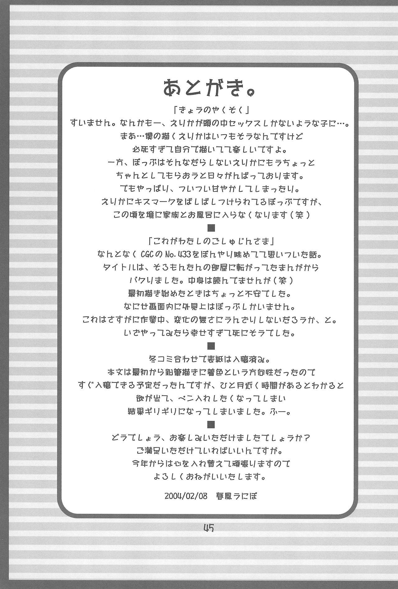 Tayorinai Bokura no Hateshinai Ashita. 44