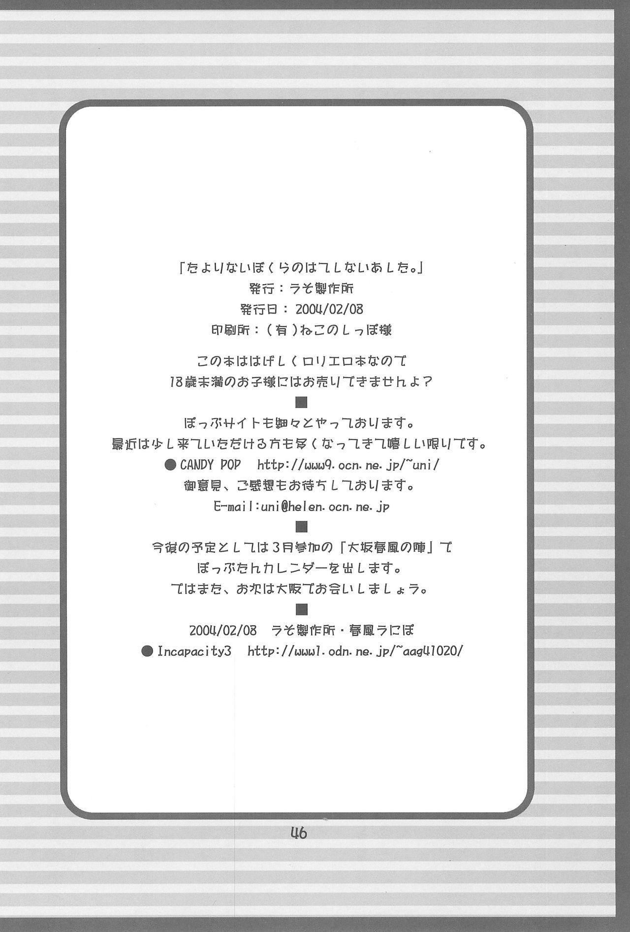 Tayorinai Bokura no Hateshinai Ashita. 45