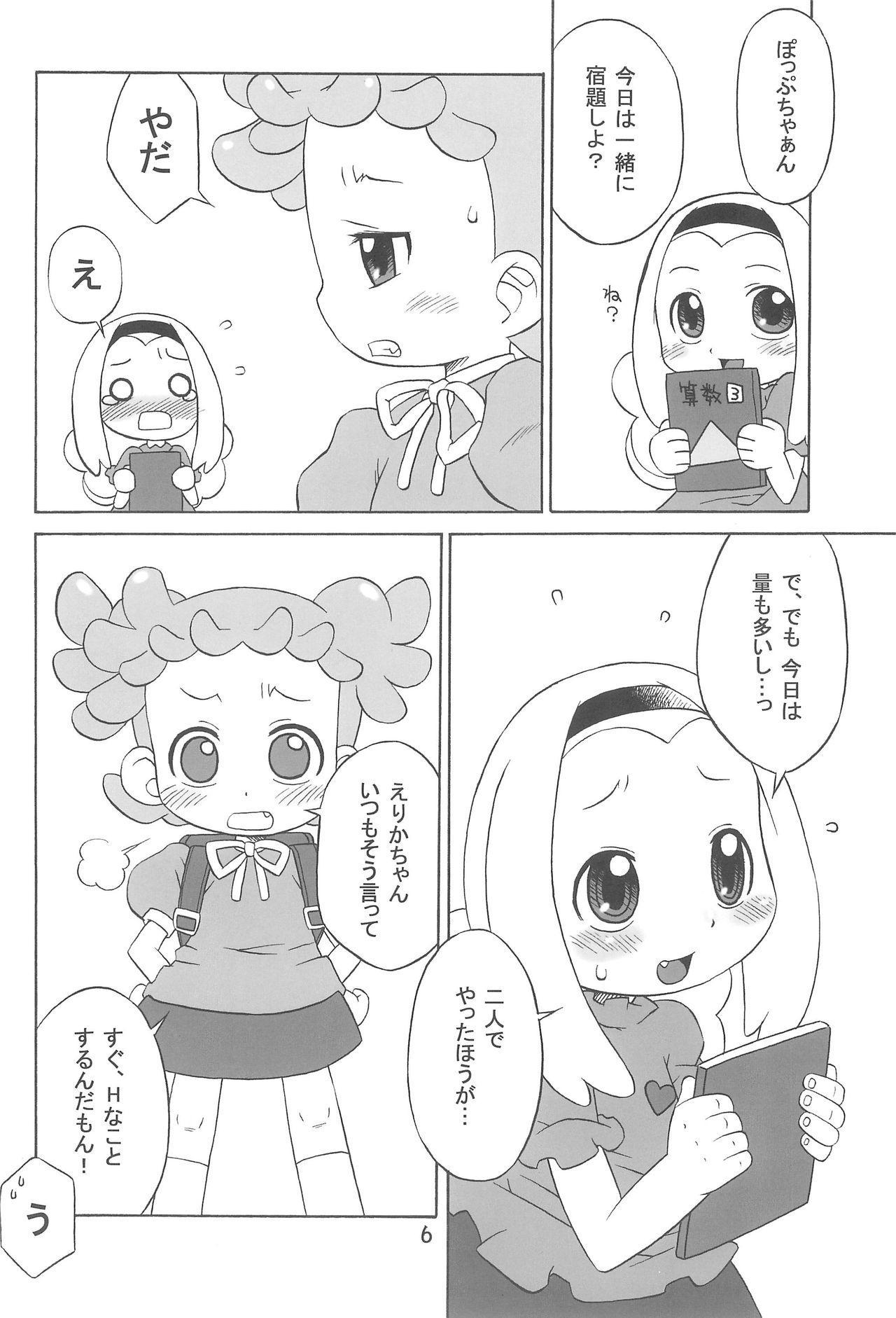 Tayorinai Bokura no Hateshinai Ashita. 5