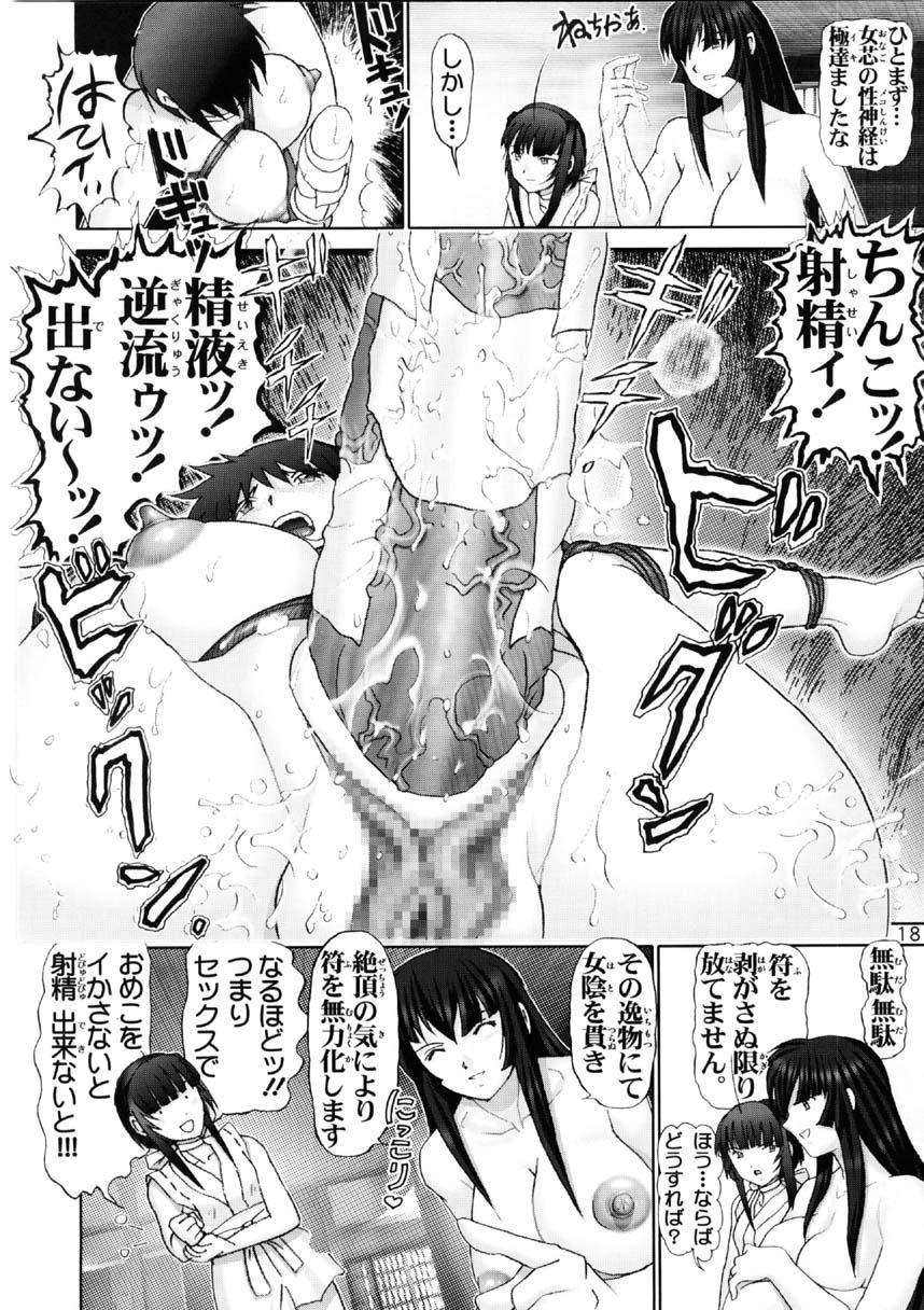 Mazo Shino Gaiden Vol.1 17