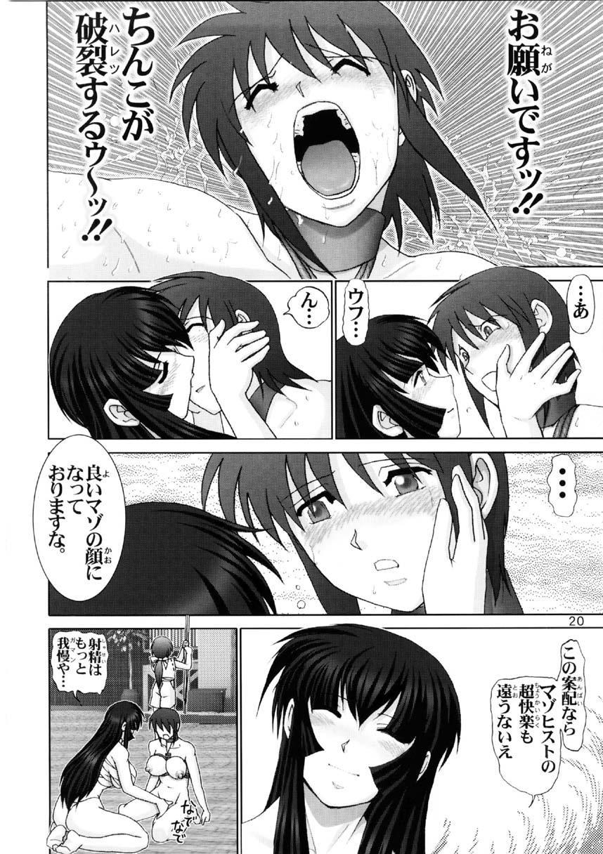 Mazo Shino Gaiden Vol.1 19