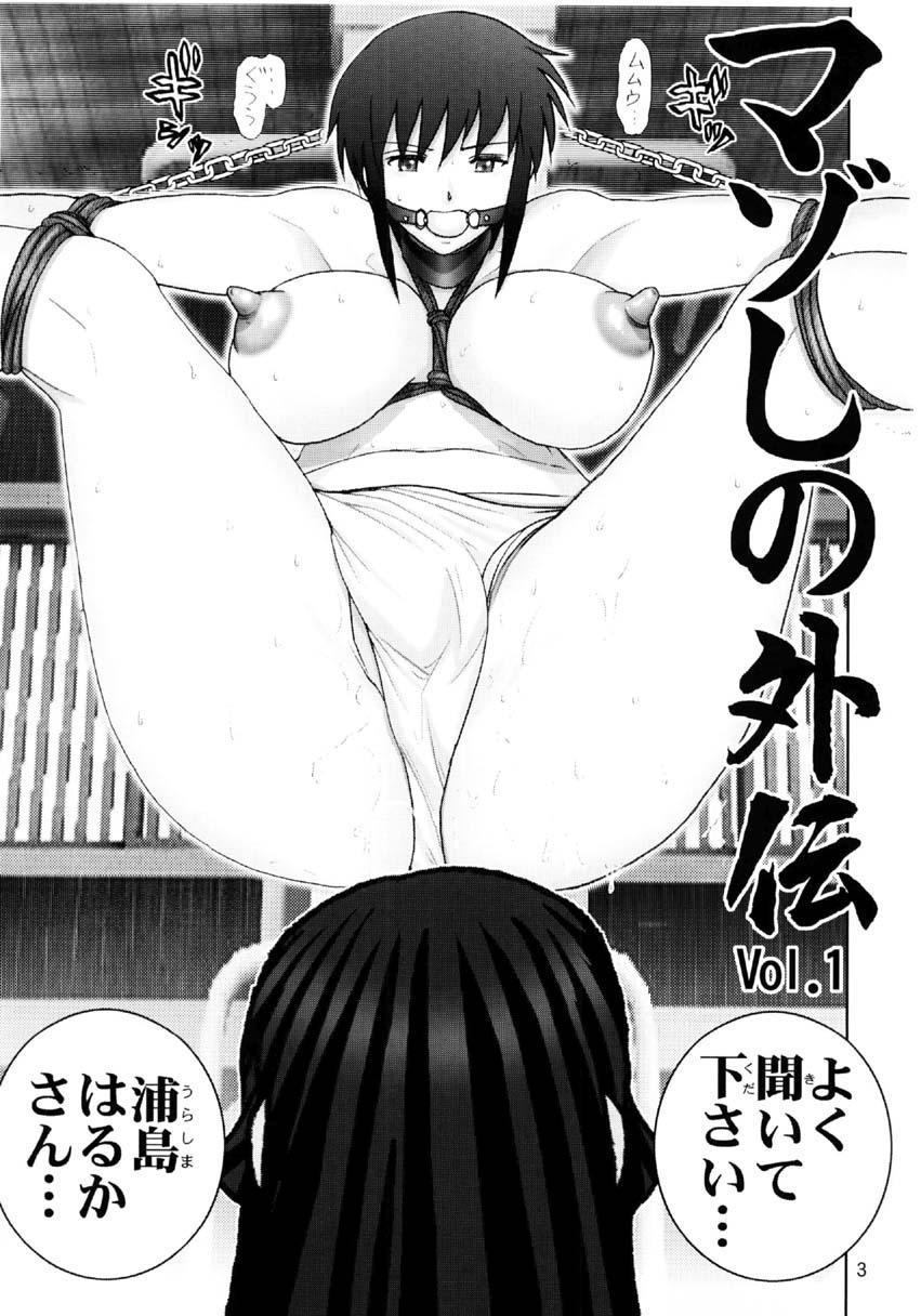 Mazo Shino Gaiden Vol.1 2